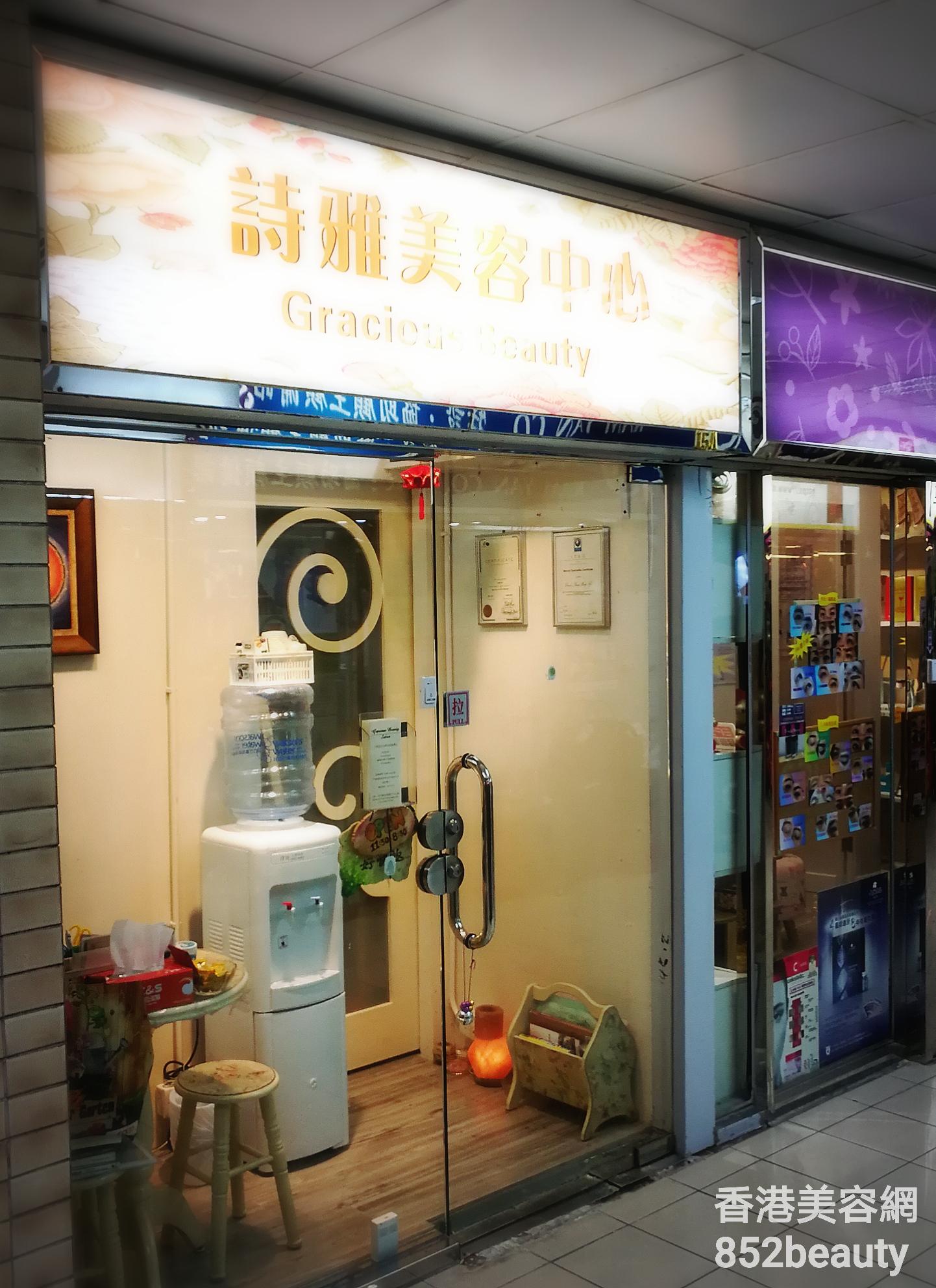 香港美容院 美容師 : 詩雅美容中心 @青年創業軍