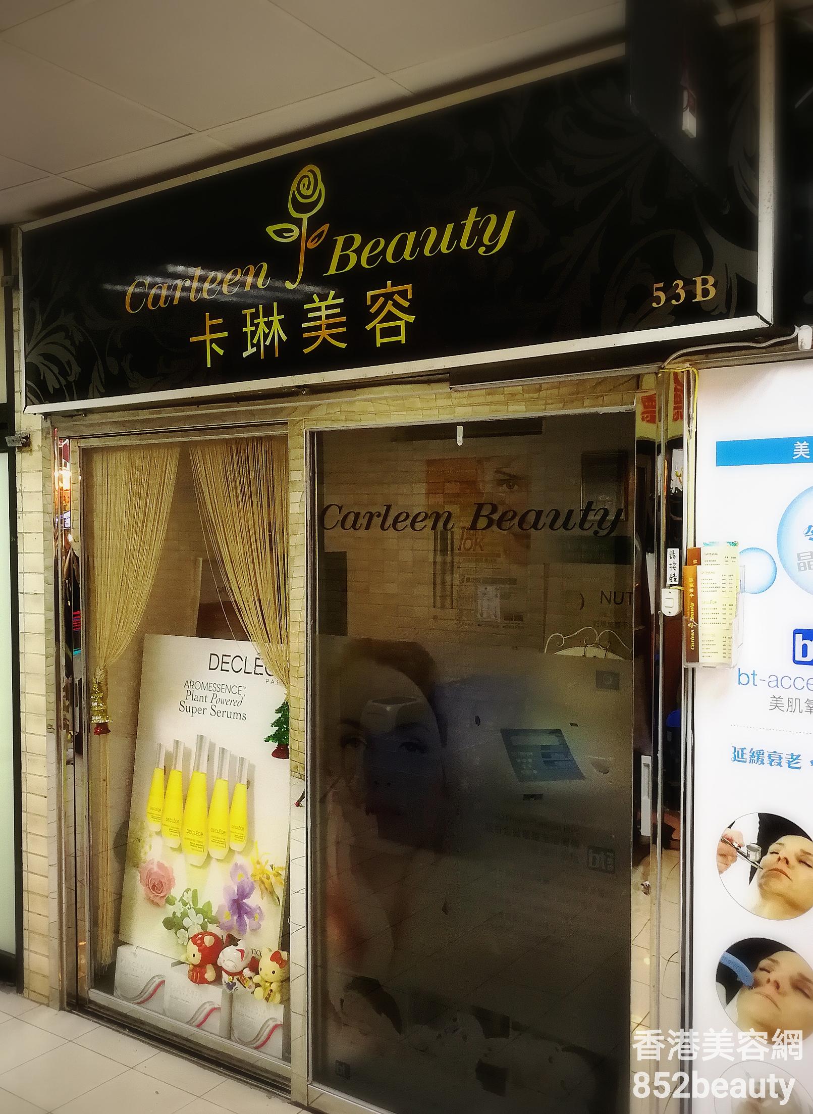 香港美容院 美容師 : Carleen Beauty 卡琳美容 @青年創業軍
