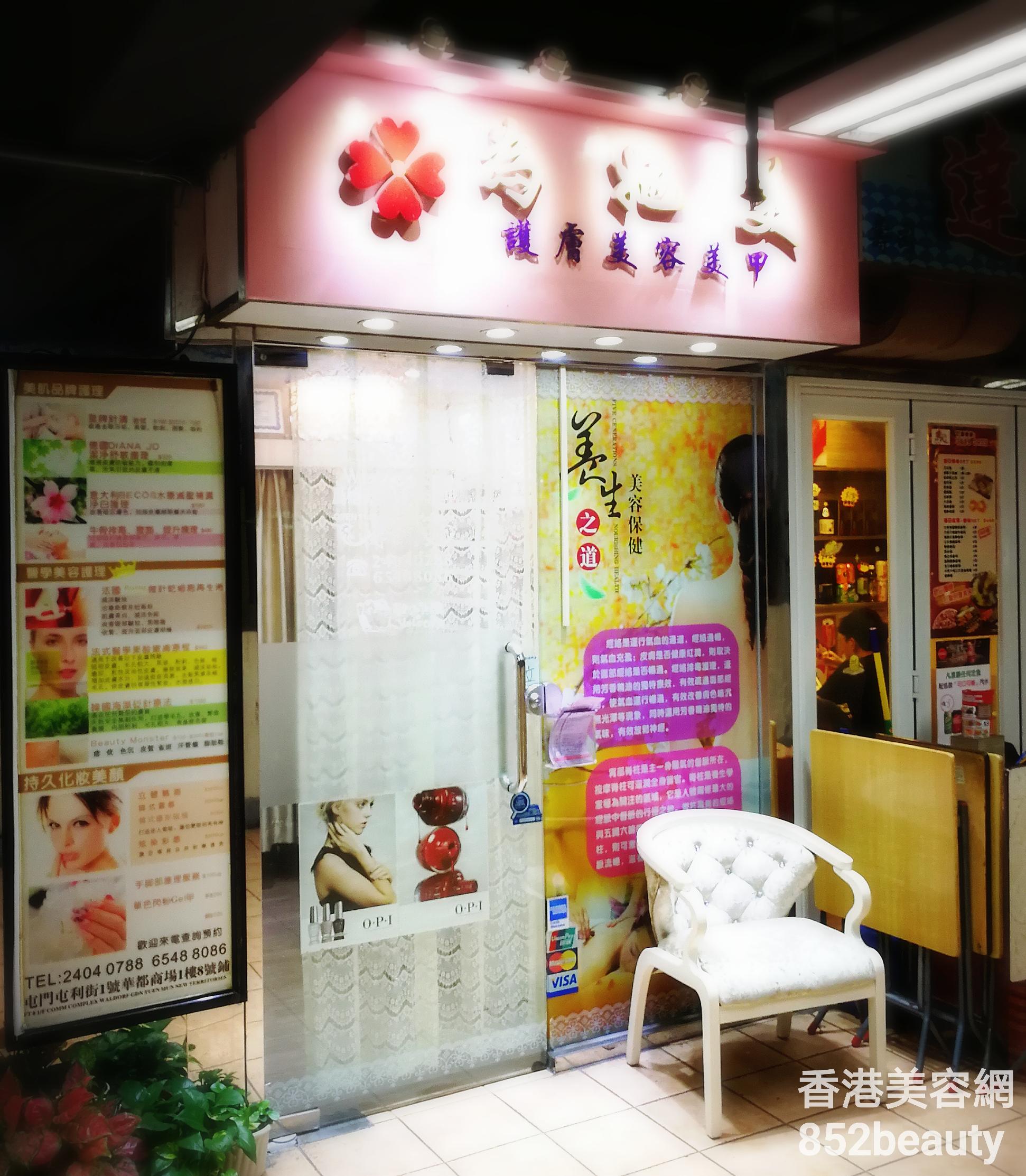 香港美容院 美容師 : 為她美 @青年創業軍