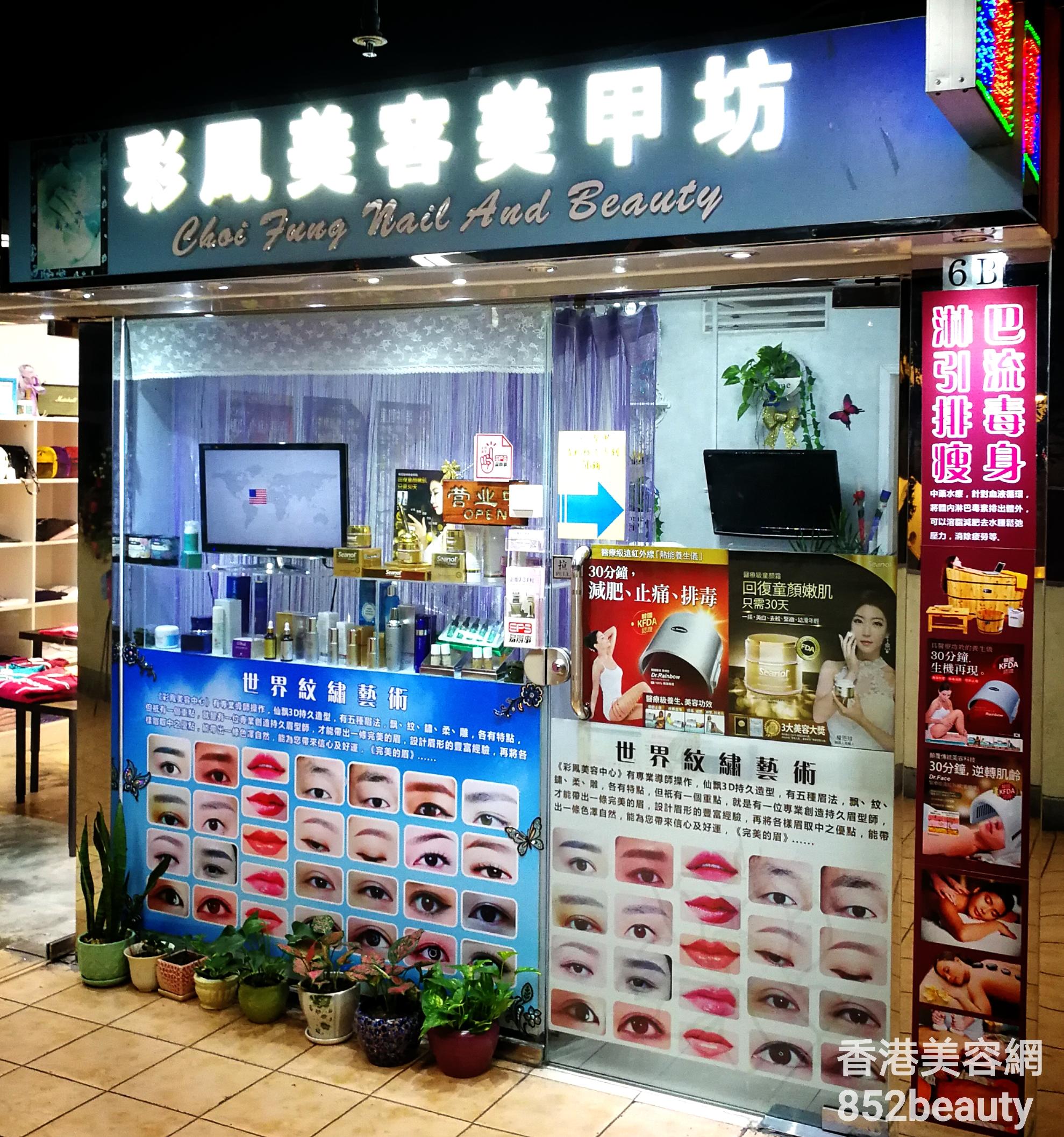 香港美容院 美容師 : 彩鳳美容美甲坊 (6B美甲鋪) @青年創業軍