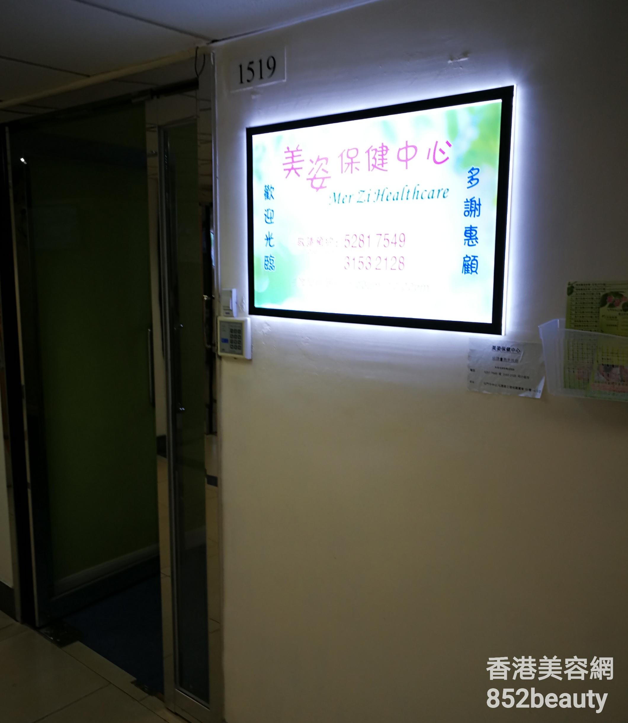 香港美容院 美容師 : 美姿 保健中心 @青年創業軍