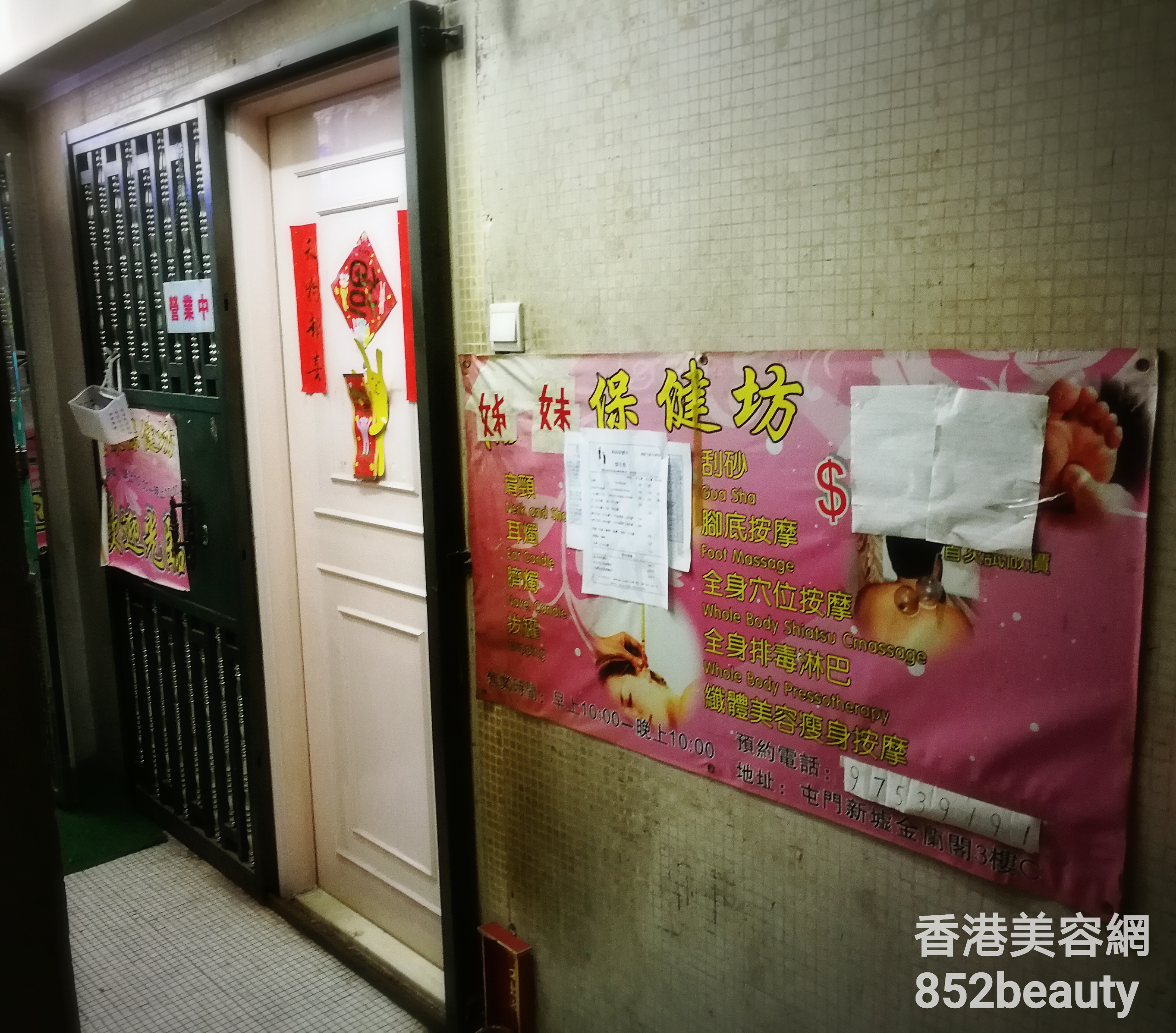 香港美容院 美容師 : 姊妹保健坊 @青年創業軍
