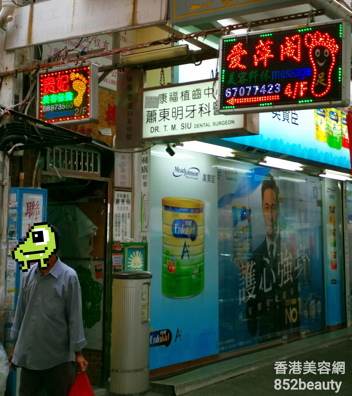 香港美容院 美容師 : 愛萍閣 @青年創業軍