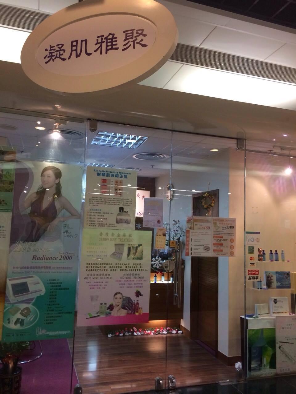香港美容院 美容師 : 凝肌雅聚 @青年創業軍
