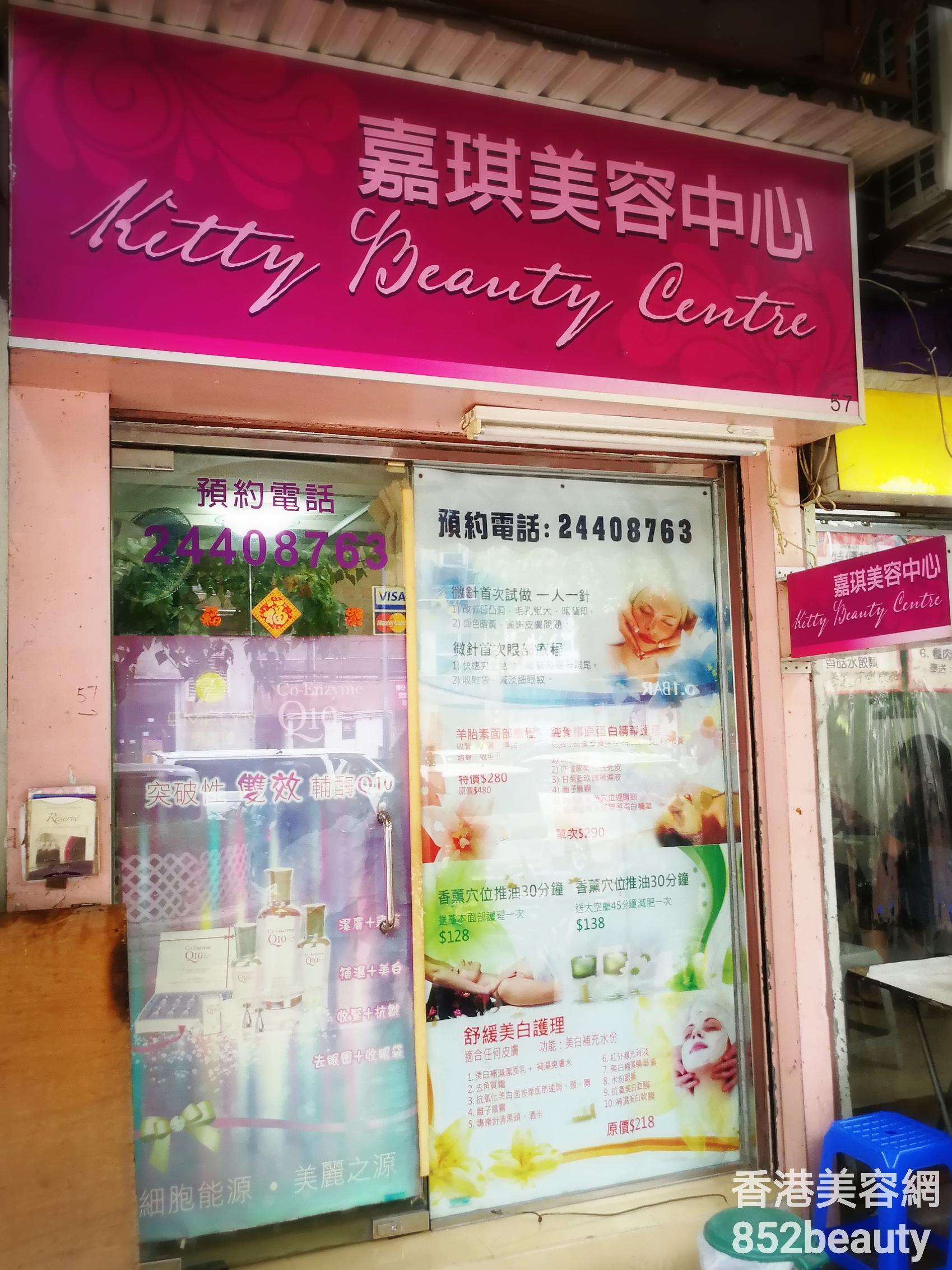 香港美容院 美容師 : 嘉琪美容中心 @青年創業軍