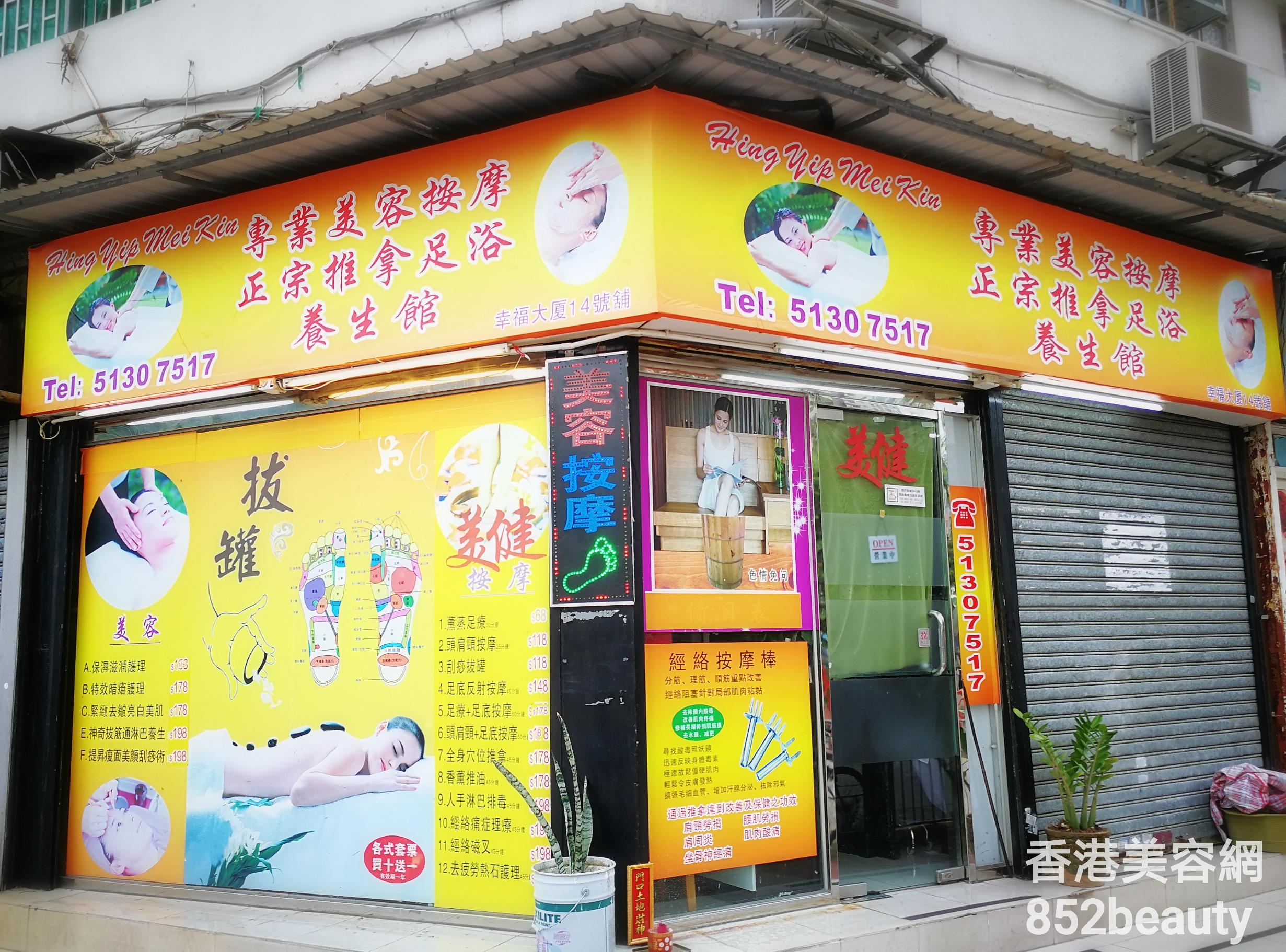 香港美容院 美容師 : 美健 @青年創業軍