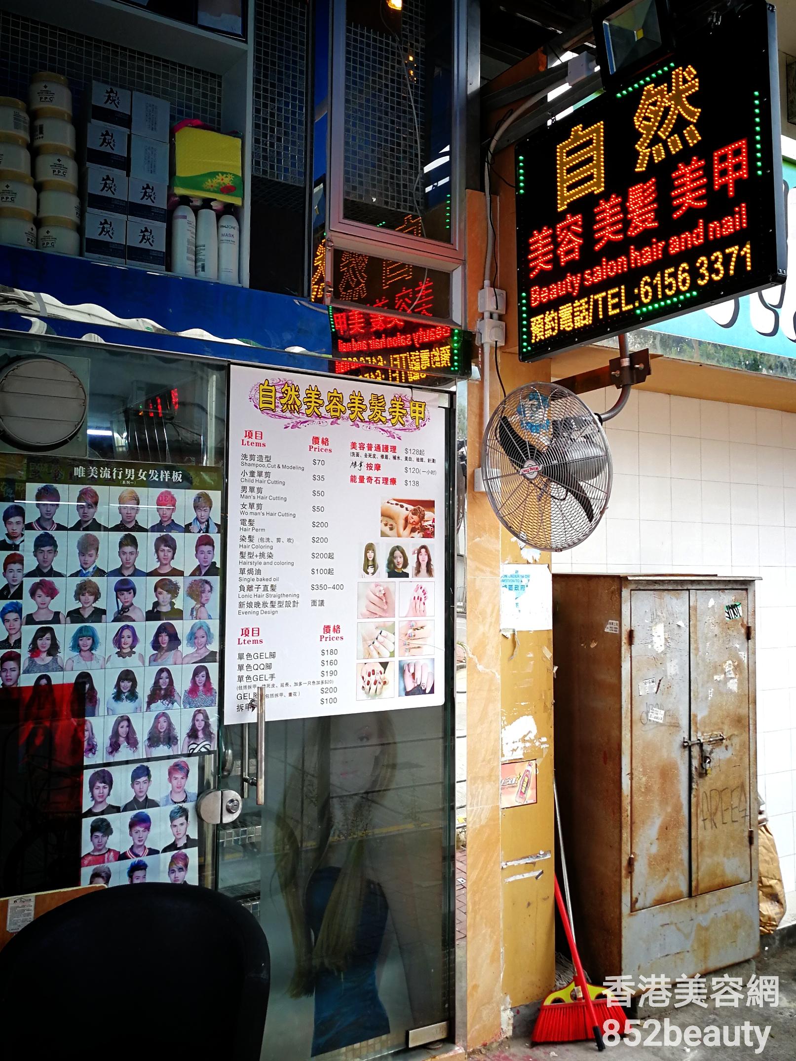 香港美容院 美容師 : 自然美容美髮美甲 @青年創業軍