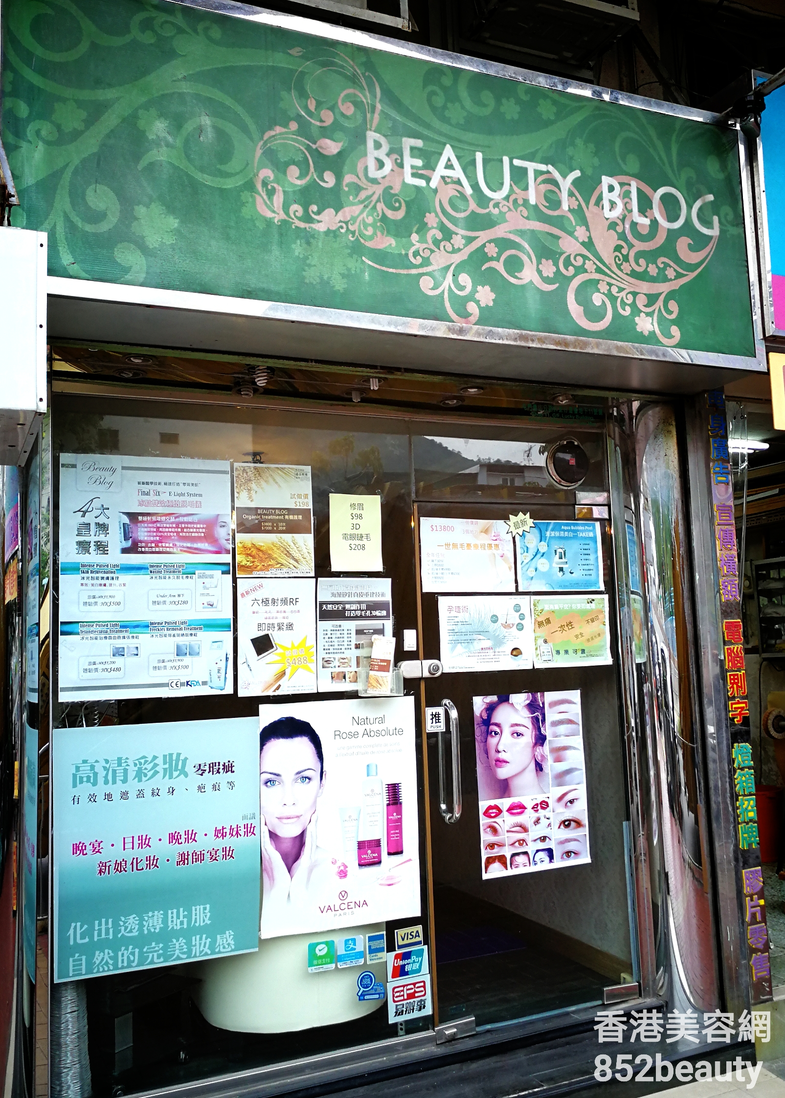 香港美容院 美容師 : BEAUTY BLOG @青年創業軍