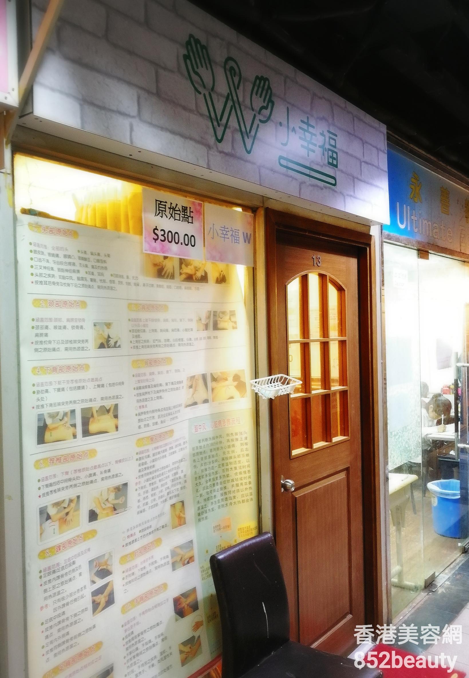 香港美容院 美容師 : W小幸福 @青年創業軍