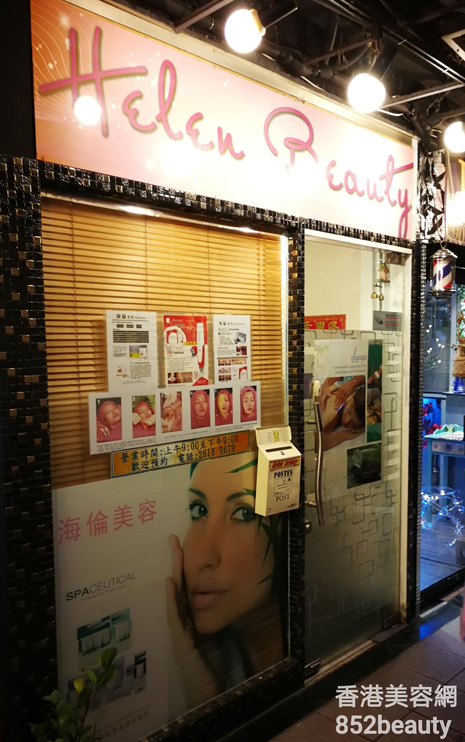 香港美容院 美容師 : Helen Beauty 海淪美容 @青年創業軍