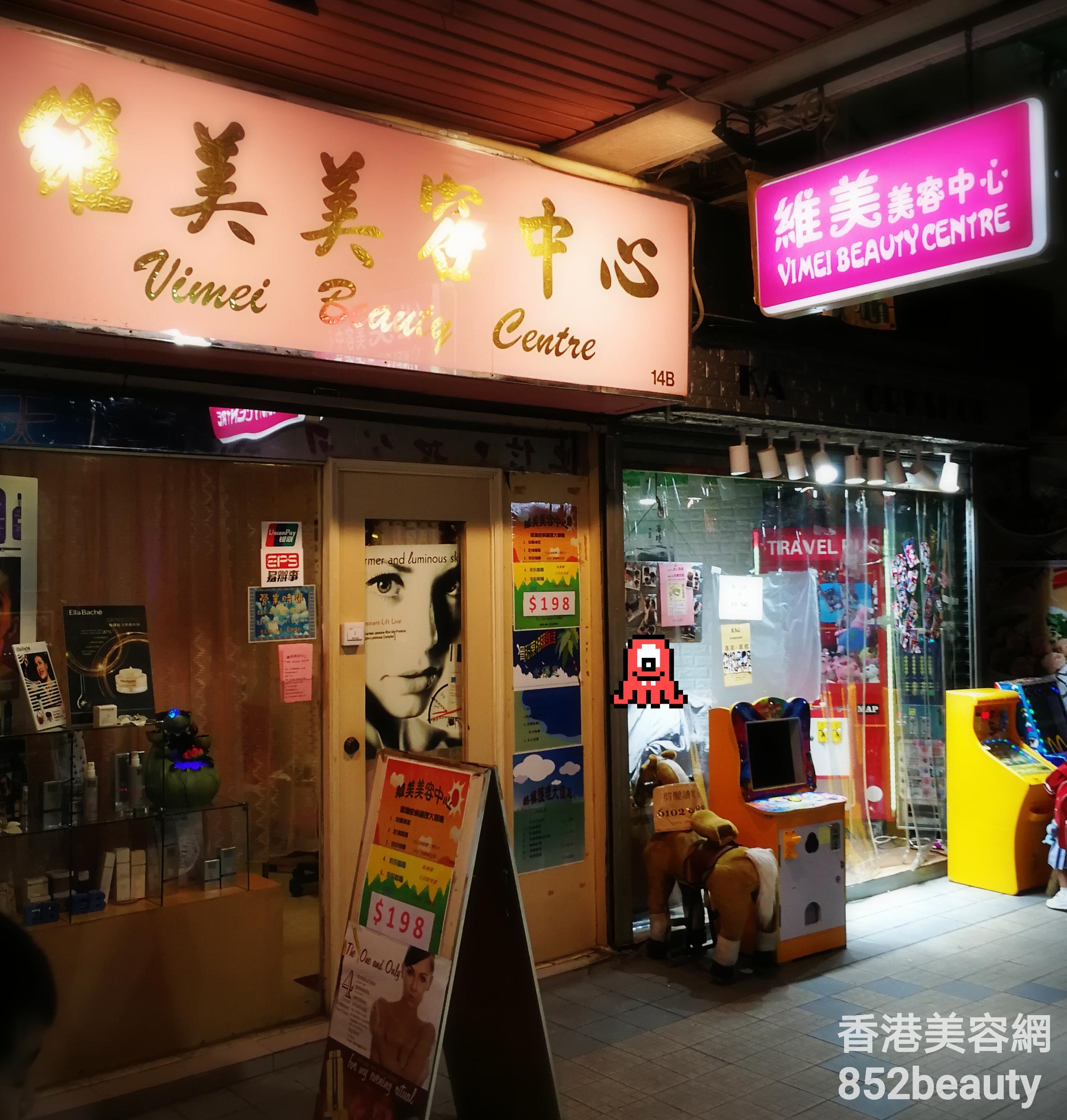 香港美容院 美容師 : 維美美容中心 @青年創業軍