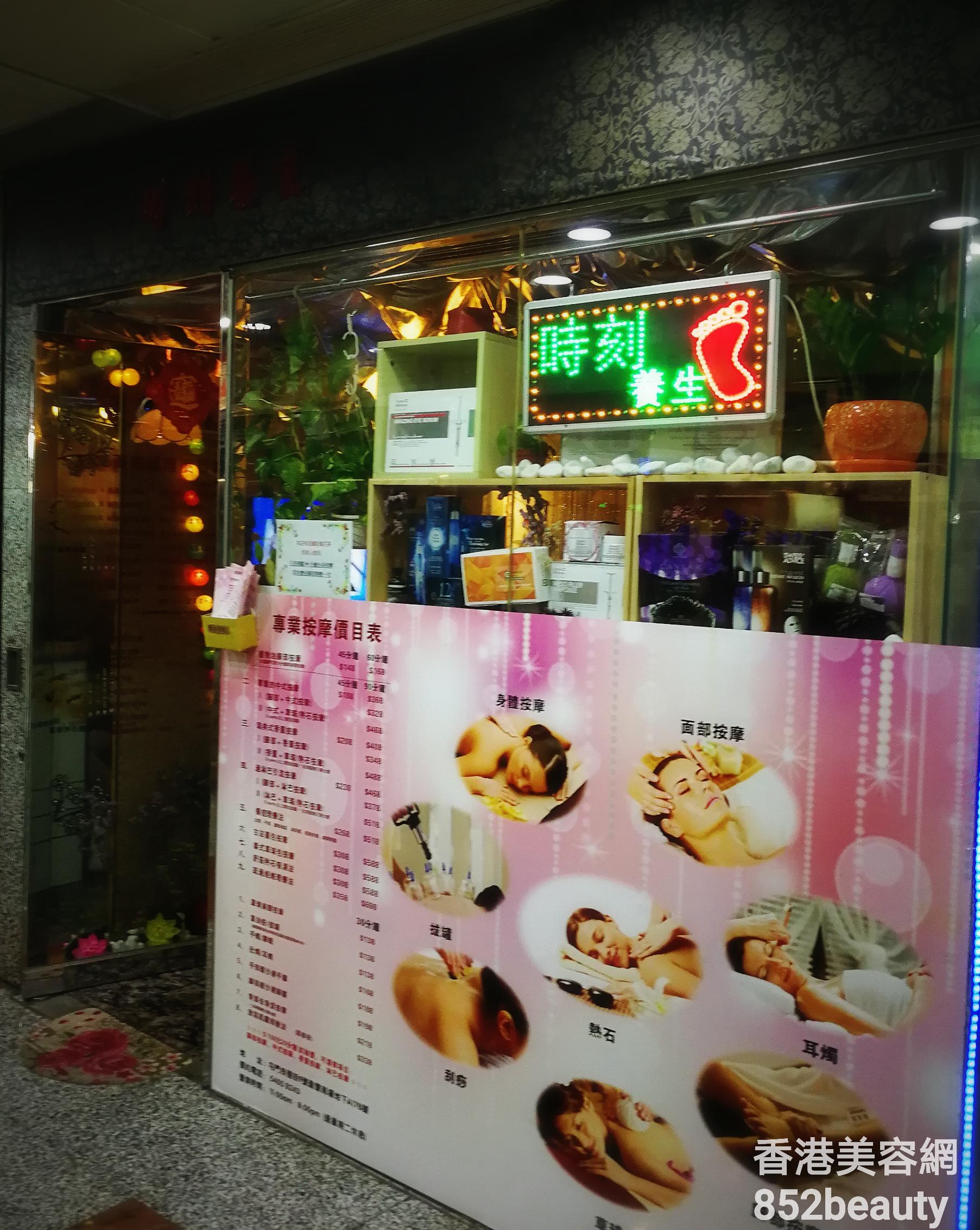 香港美容院 美容師 : 時刻養生 @青年創業軍