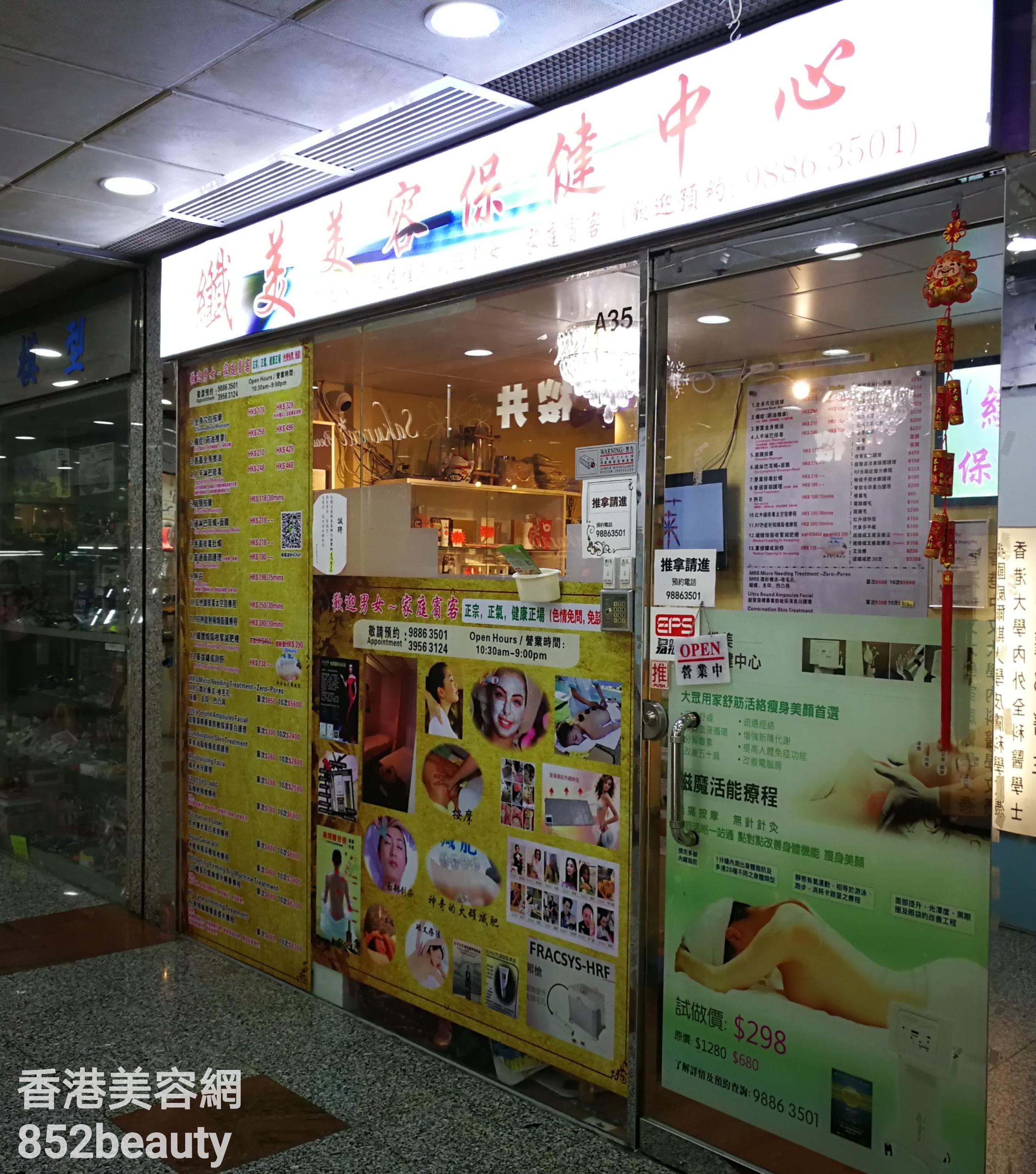 香港美容院 美容師 : 纖美 美容保健中心 @青年創業軍