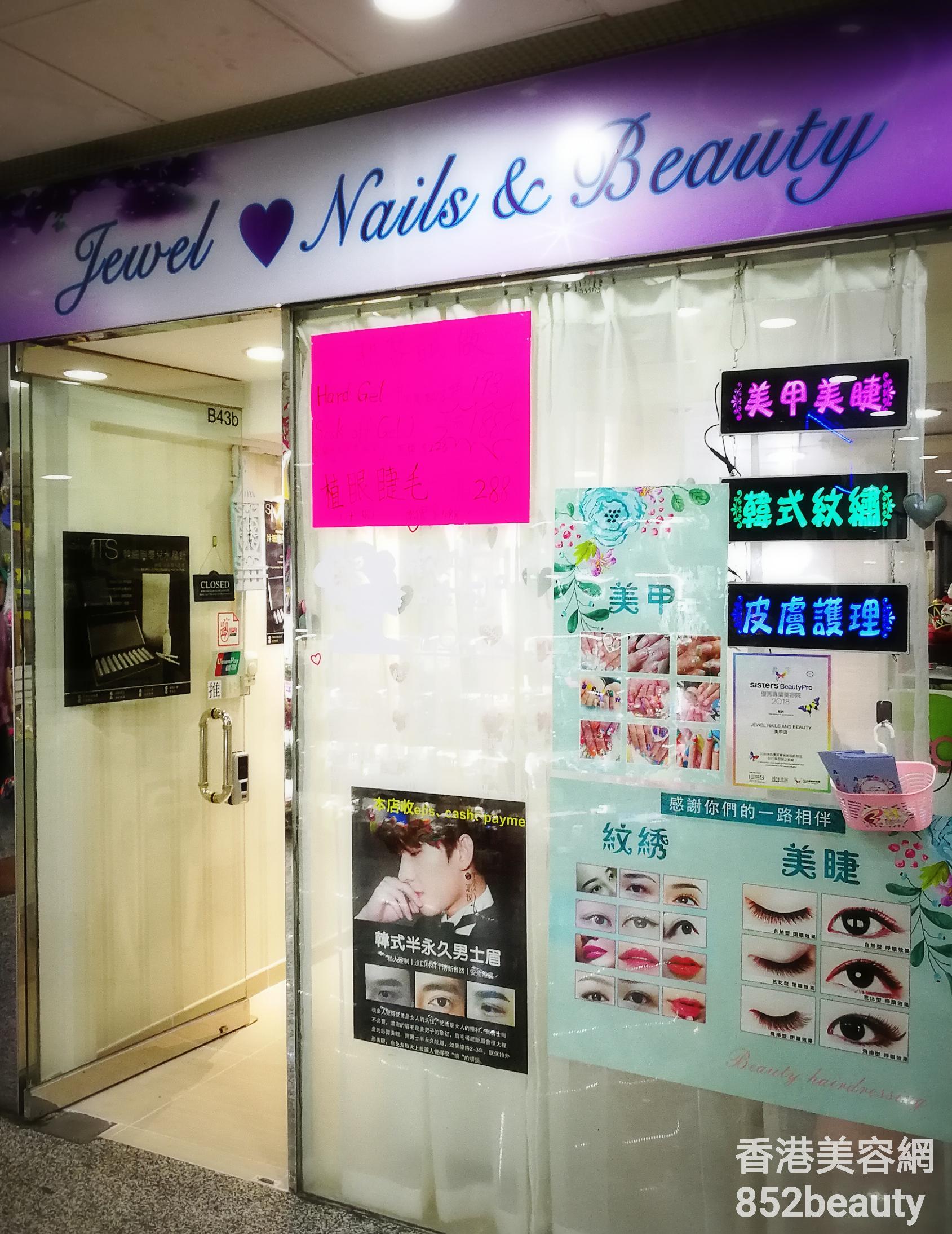 香港美容院 美容師 : Jewel Nails & Beauty @青年創業軍