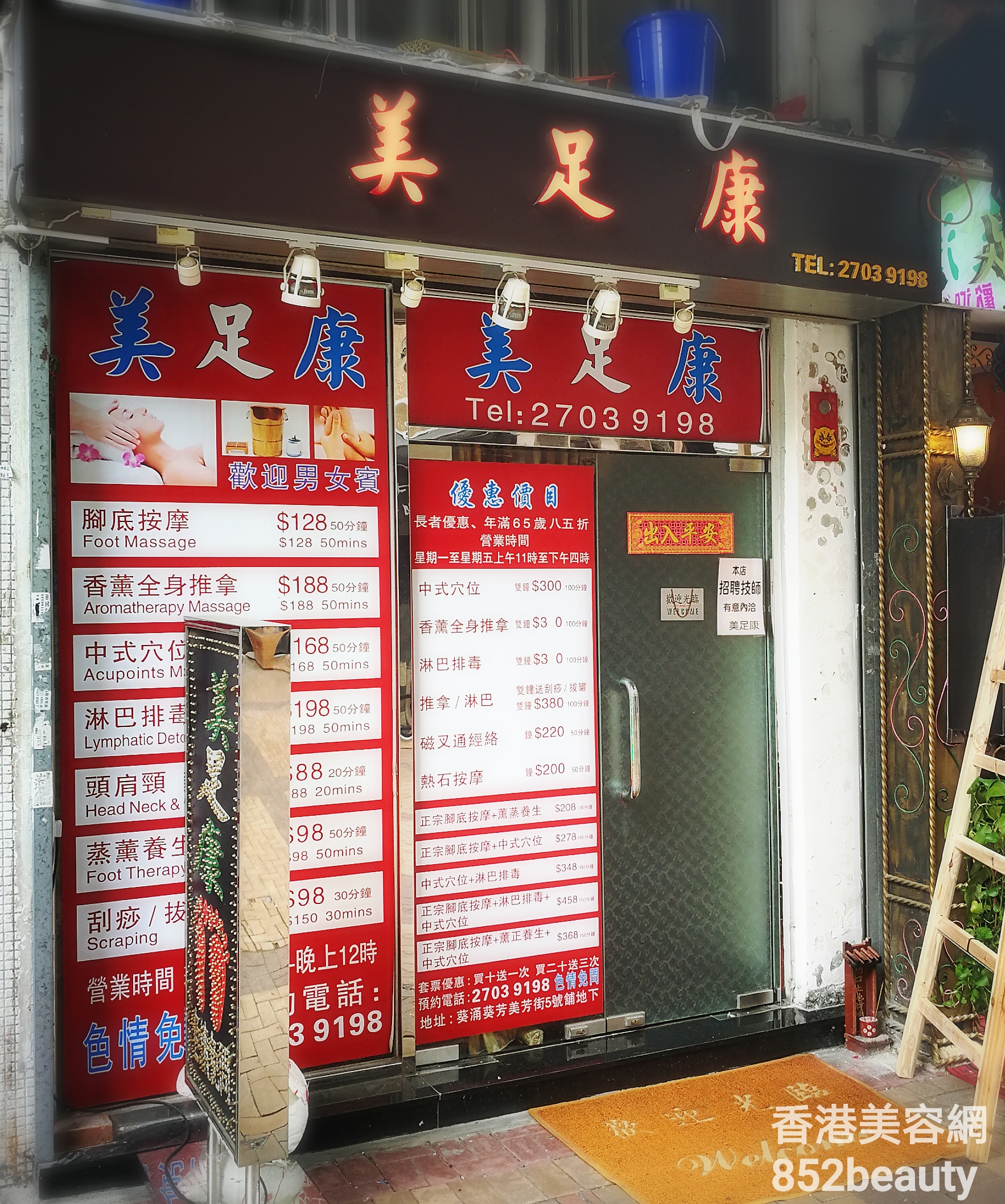 香港美容院 美容師 : 美足康 @青年創業軍