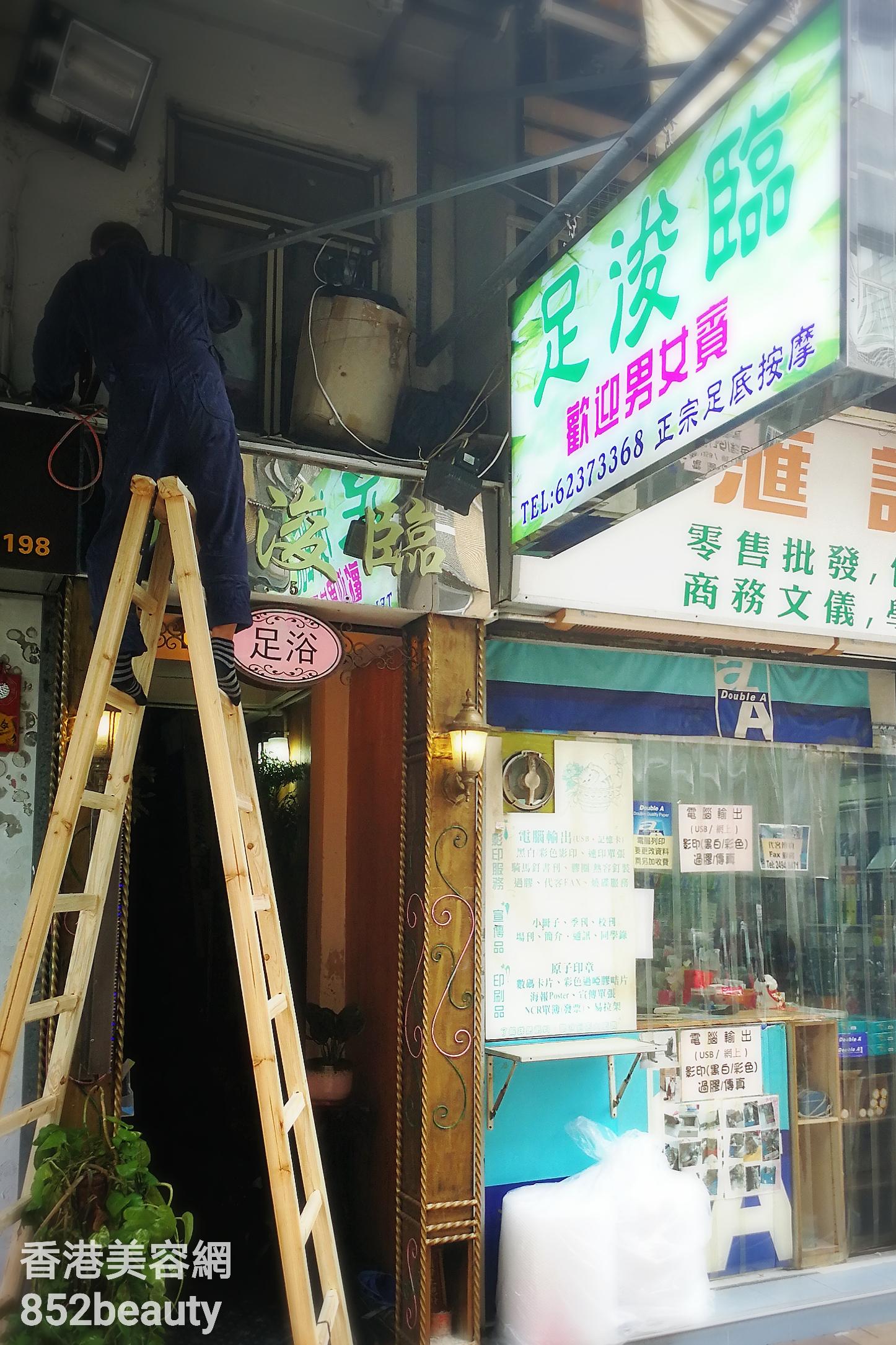 香港美容院 美容師 : 足浚臨 @青年創業軍