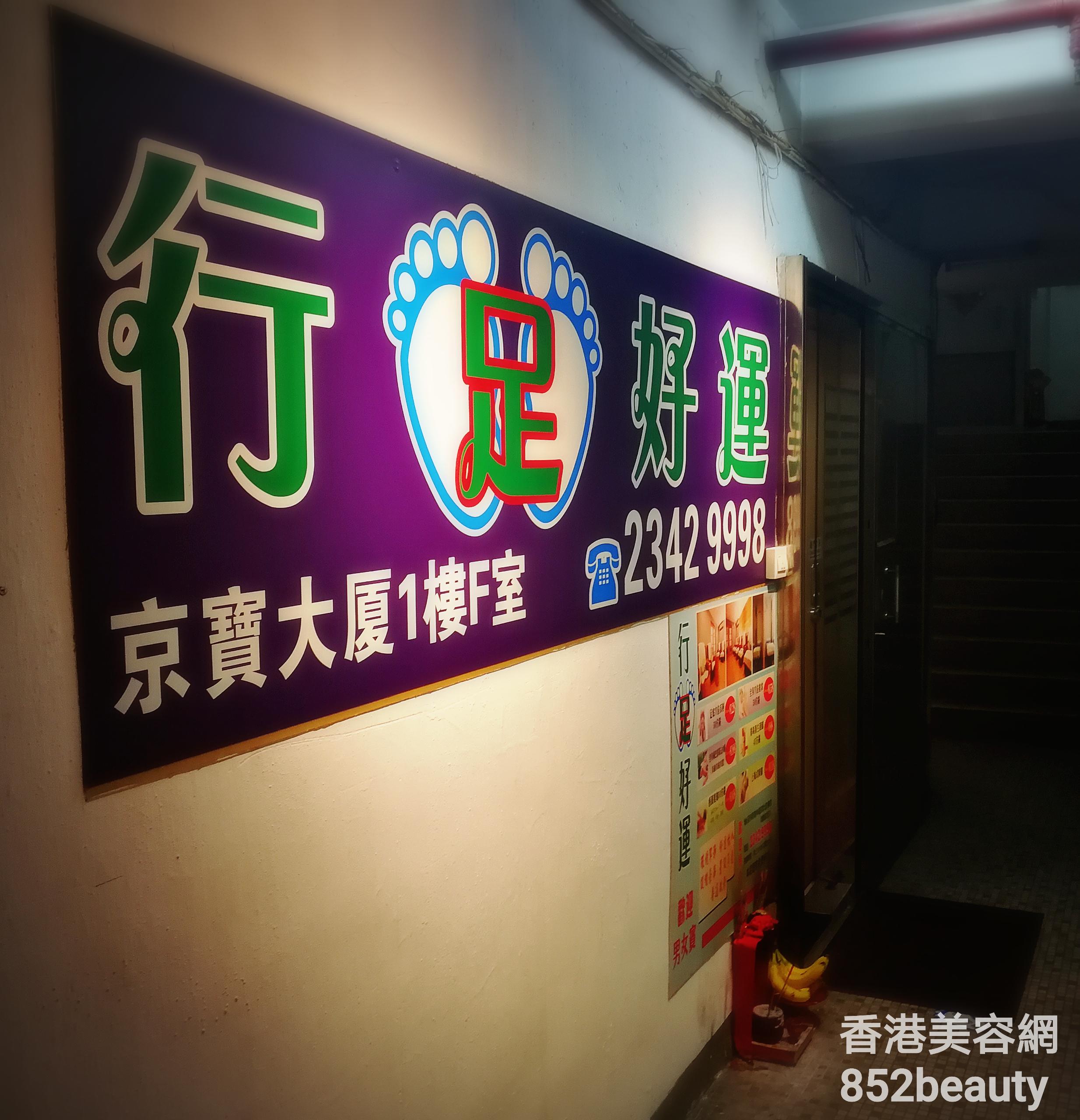 香港美容院 美容師 : 行足好運 @青年創業軍