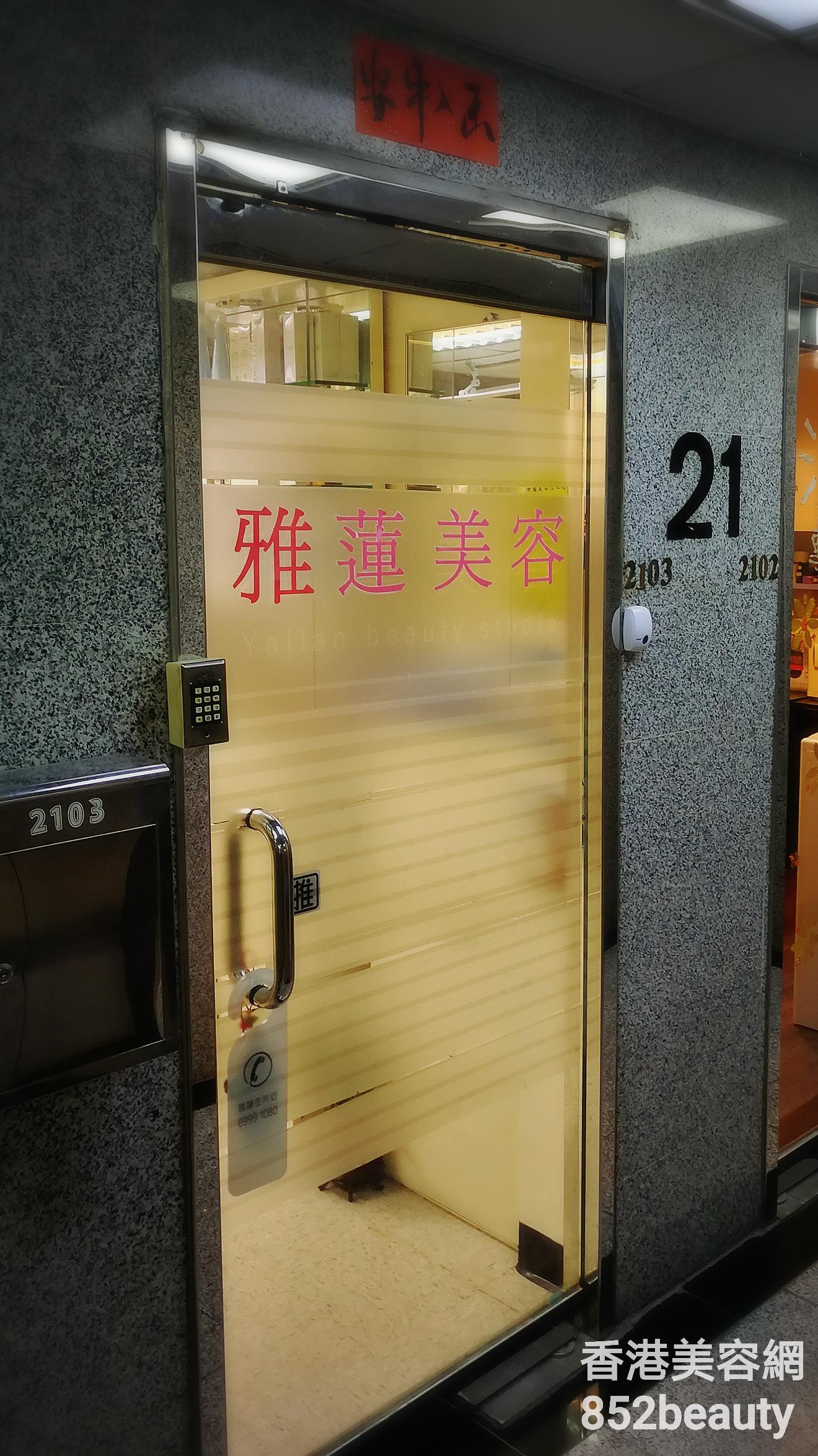 香港美容院 美容師 : 雅蓮美容 @青年創業軍