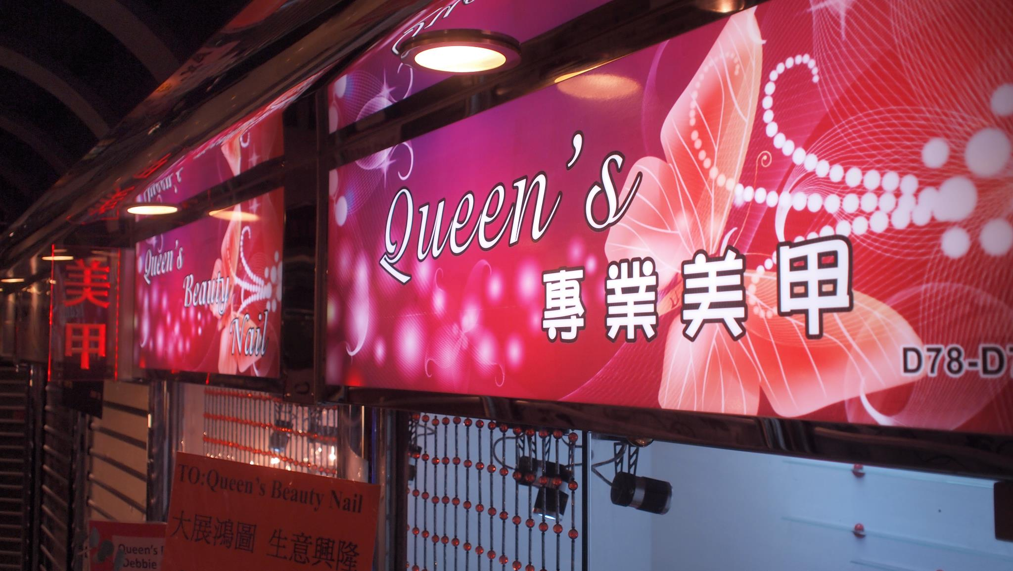 美容院: Queen's beauty nail