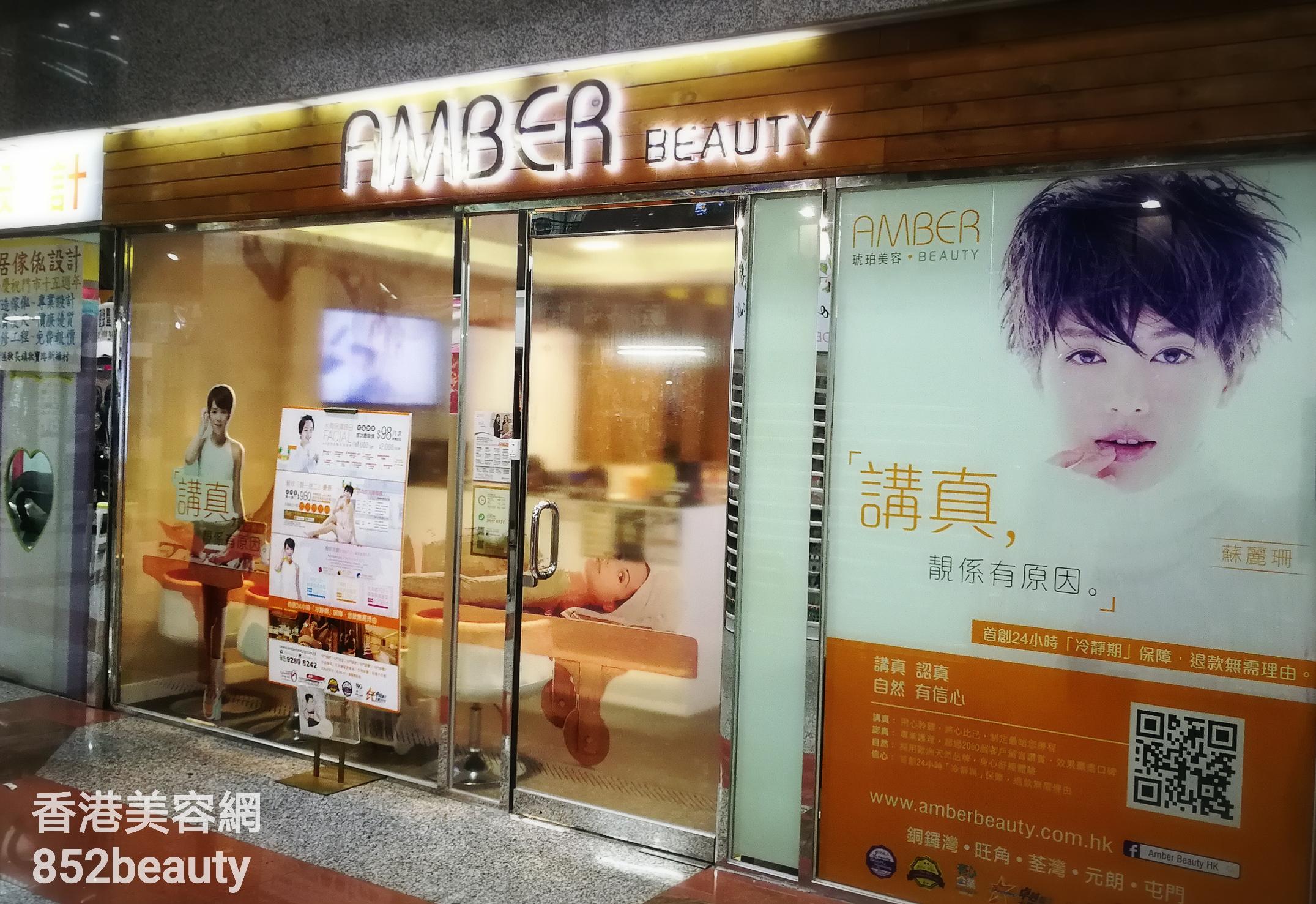 香港美容院 美容師 : AMBER BEAUTY 琥珀美容 (屯門盈豐商場 1 店) @青年創業軍
