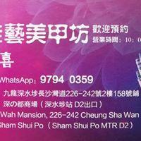 香港美容院 美容師 : 佳藝美甲坊 @青年創業軍
