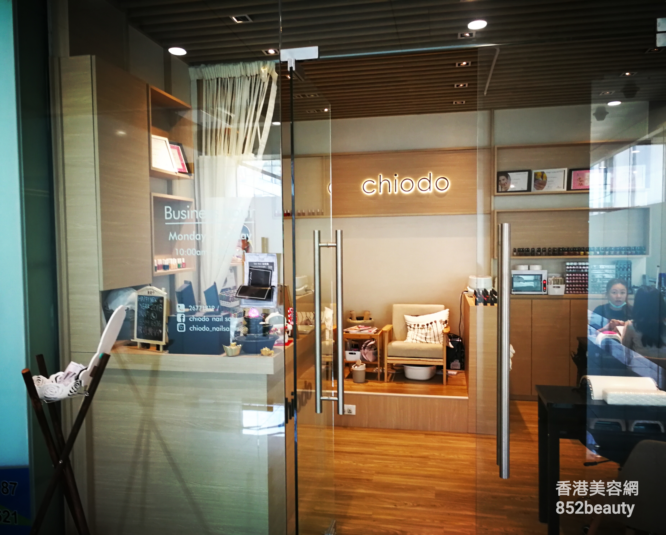 美容院: chiodo nail salon