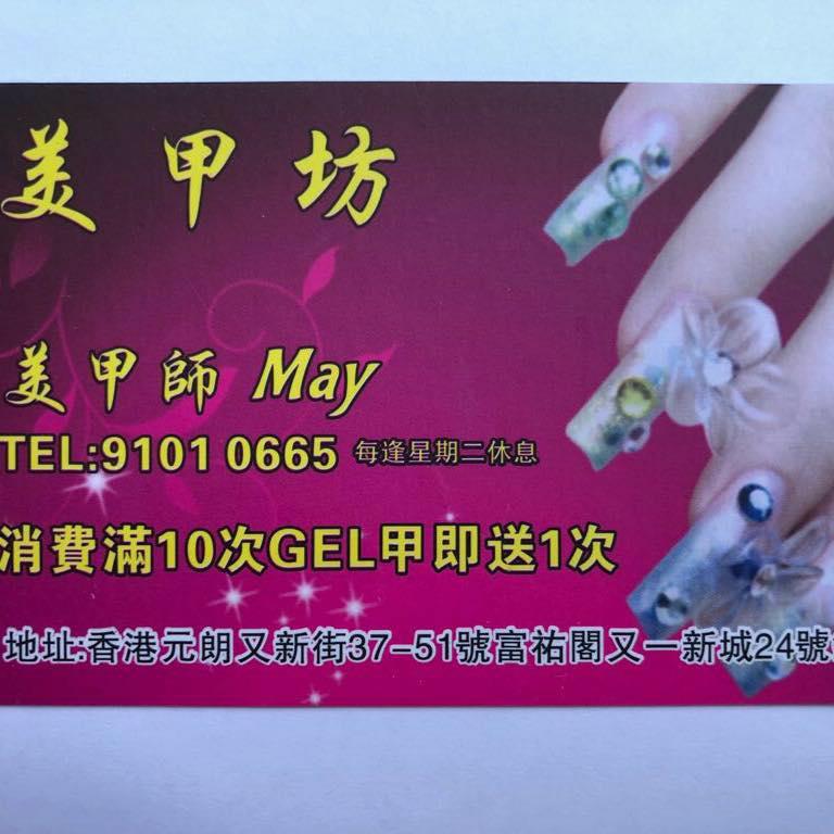 香港美容院 美容師 : 美甲坊 @青年創業軍