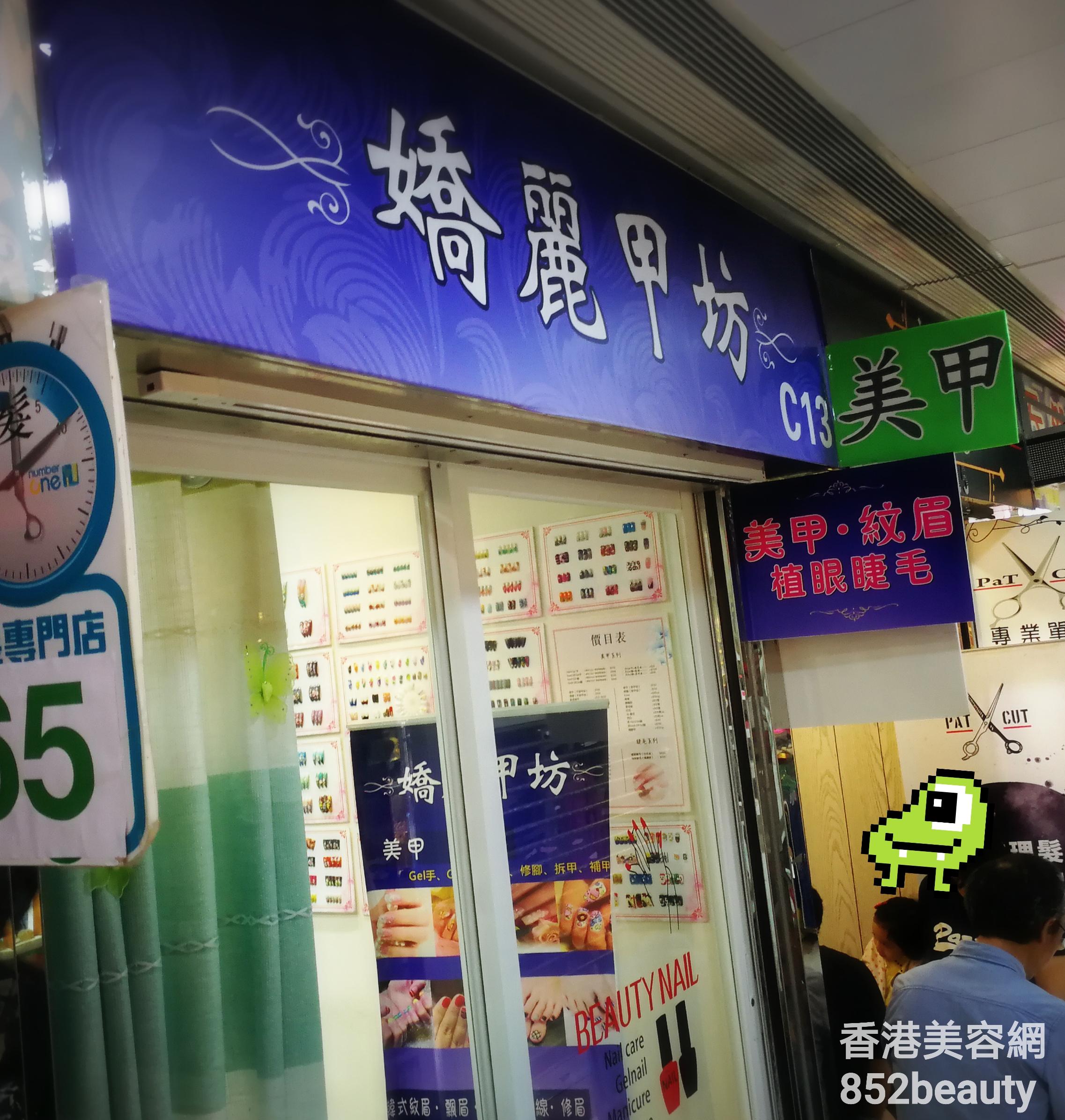 香港美容院 美容師 : Love Fashion Nails 嬌麗甲坊 @青年創業軍