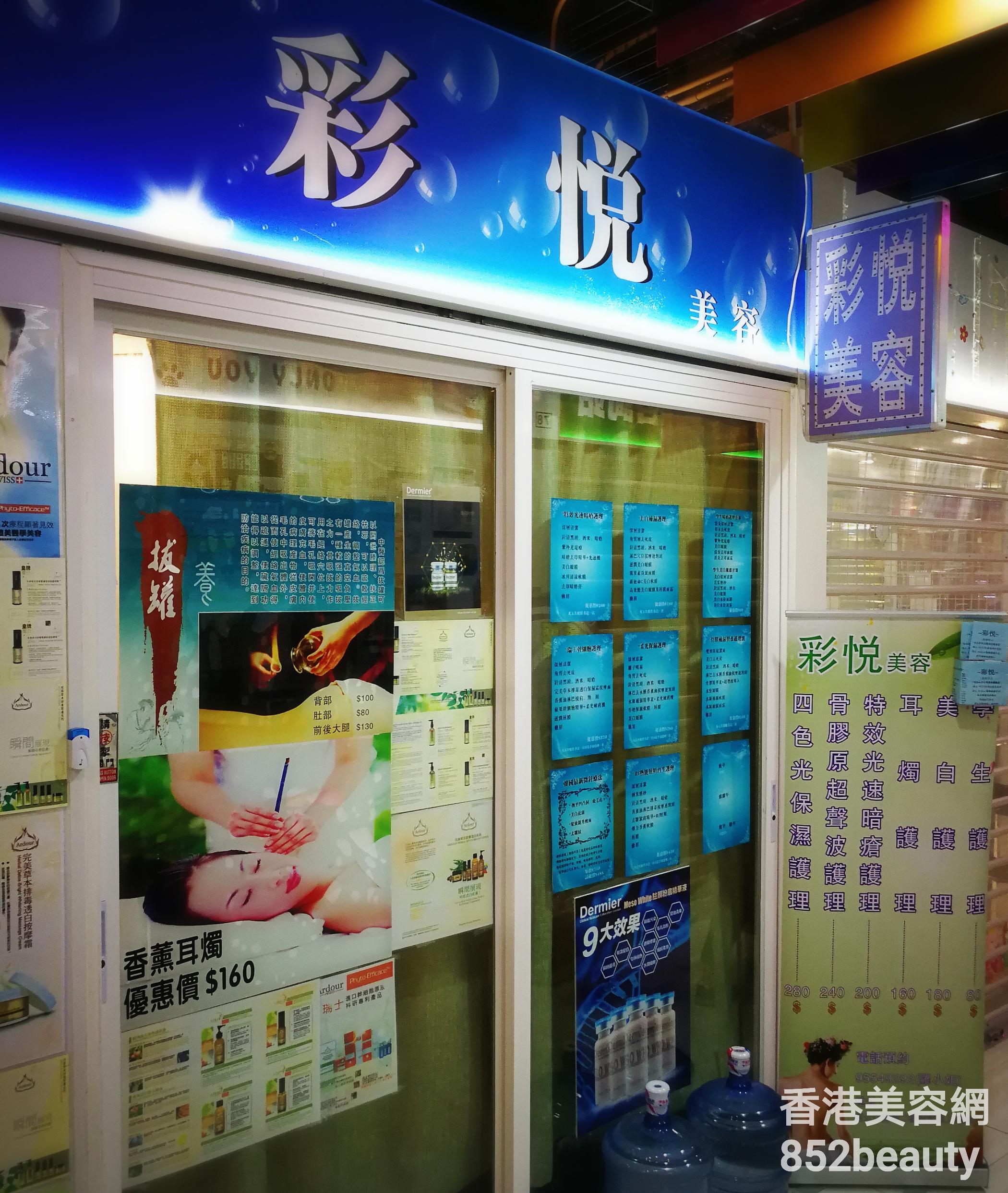 香港美容院 美容師 : 彩悅 美容 @青年創業軍