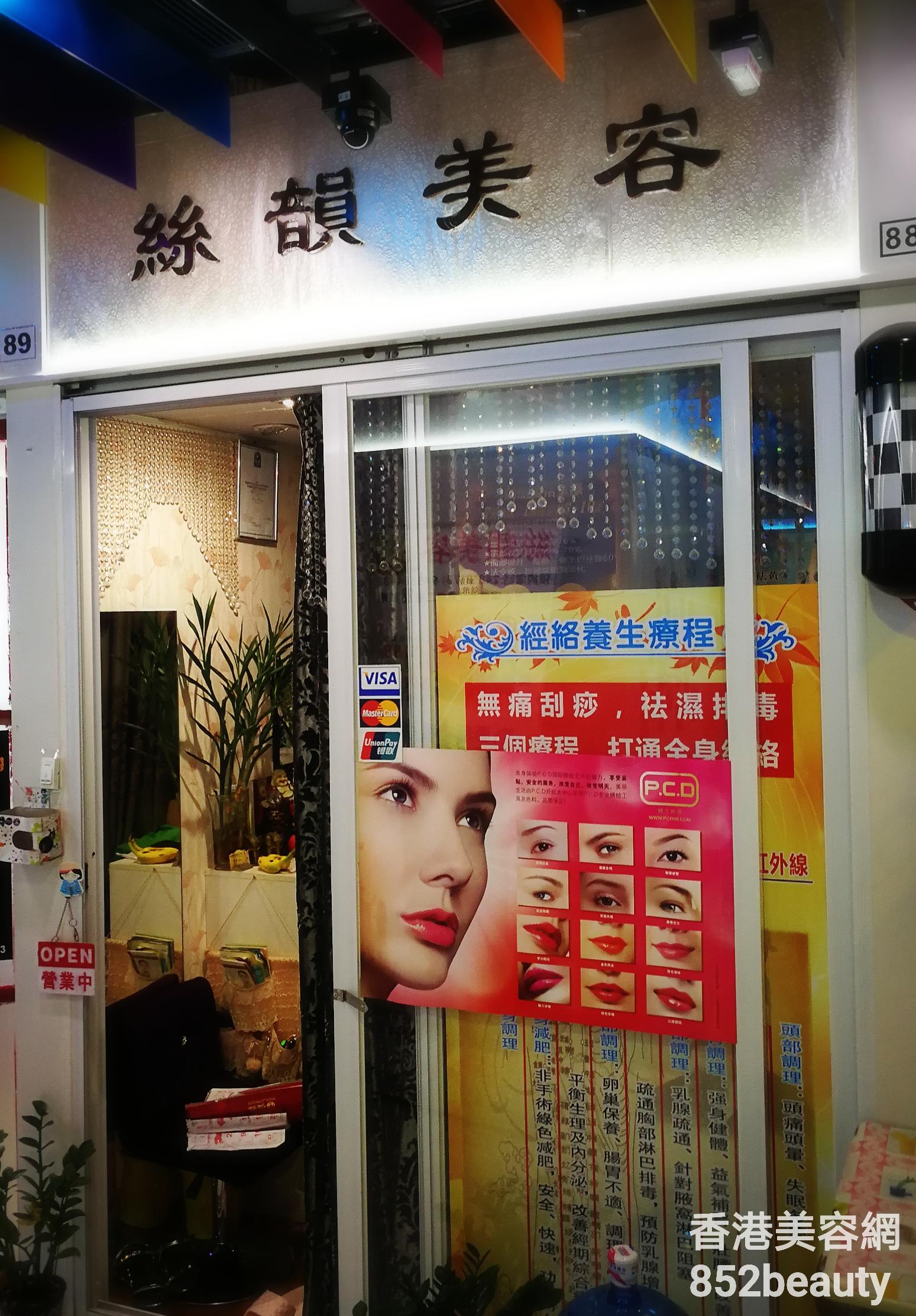 香港美容院 美容師 : 絲韻美容 @青年創業軍