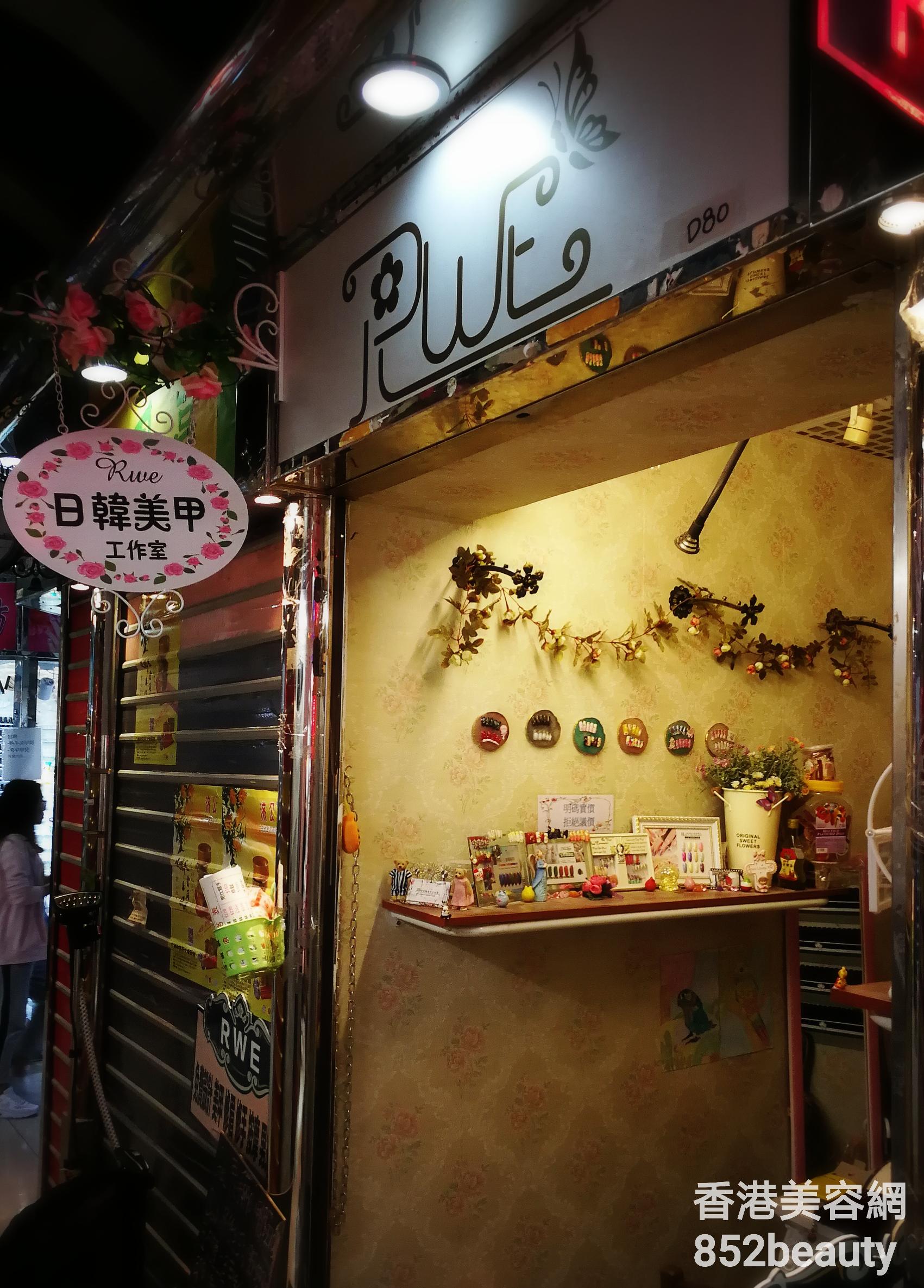 香港美容院 美容師 : Rwe 日韓美甲工作室 @青年創業軍