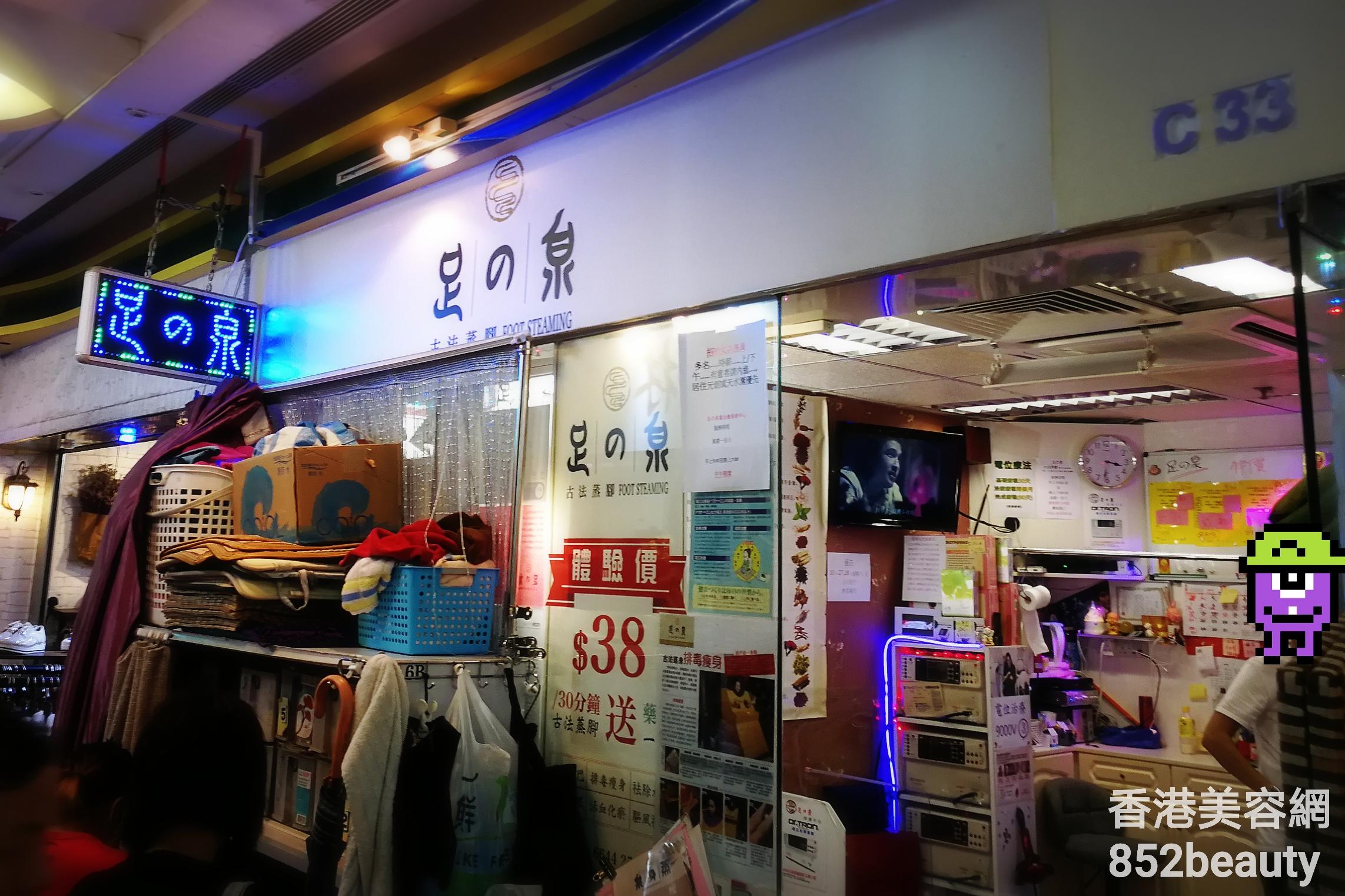 香港美容院 美容師 : 足の泉 (天水圍店) @青年創業軍