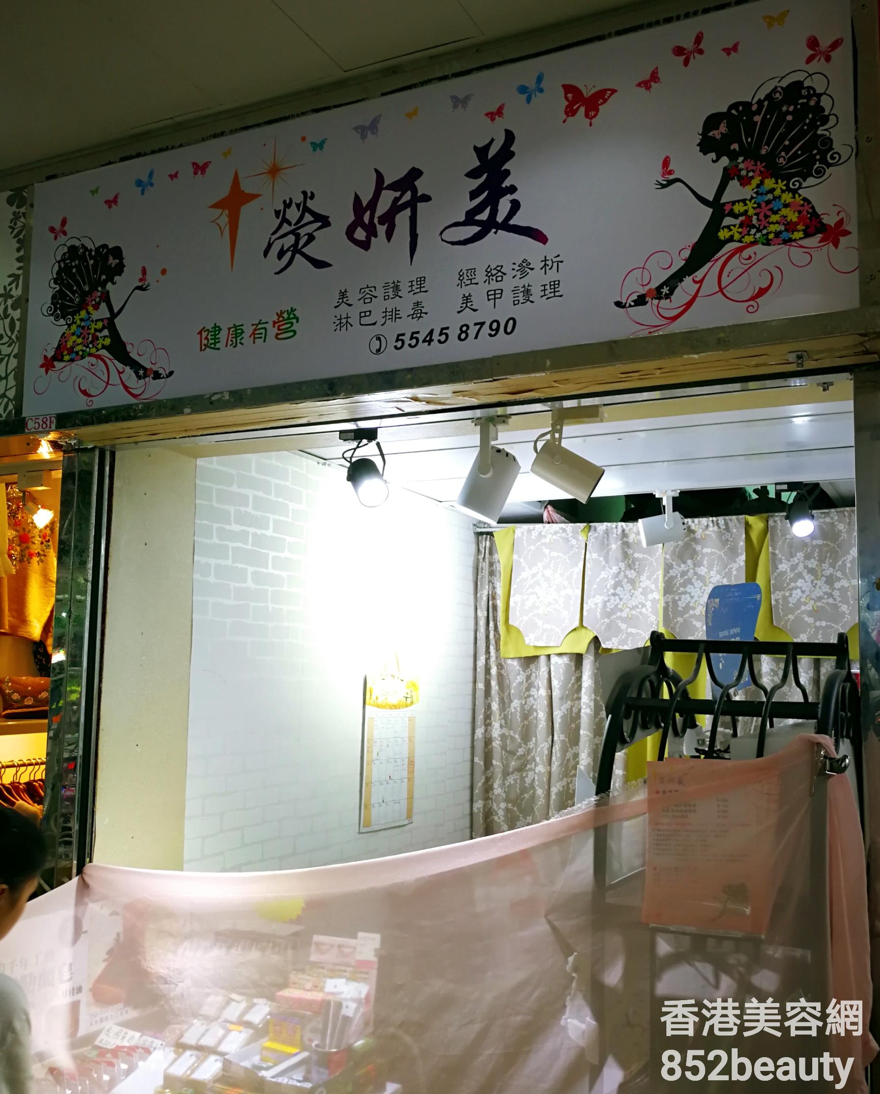香港美容院 美容師 : 熒妍美 @青年創業軍