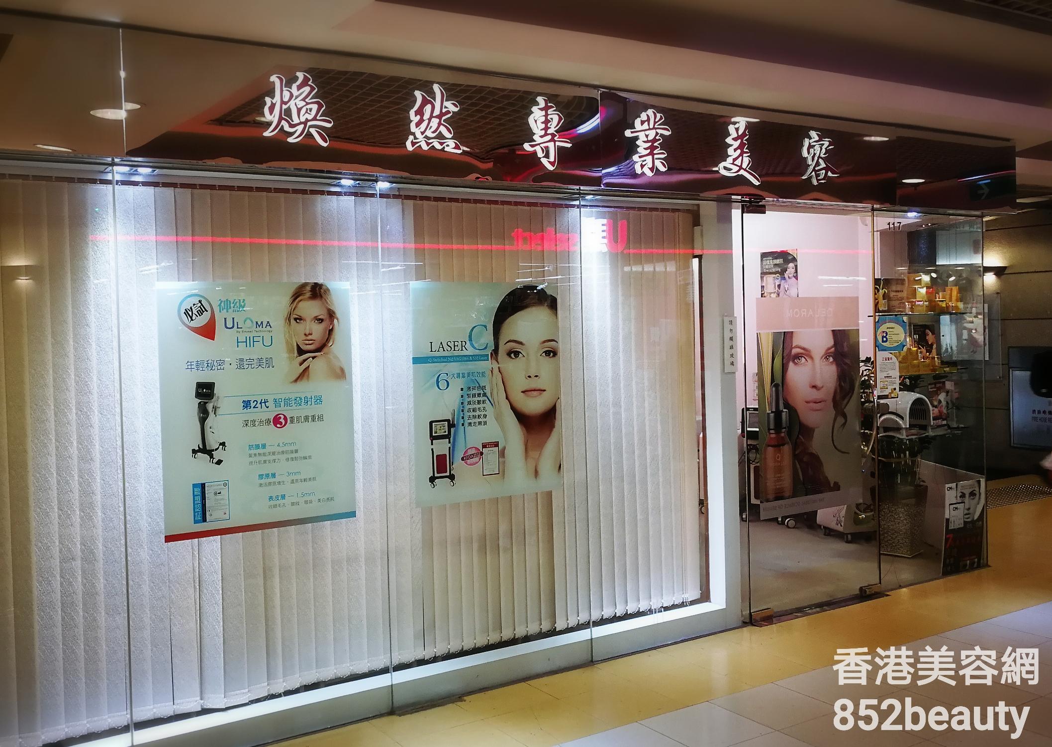香港美容院 美容師 : 煥然專業美容 @青年創業軍