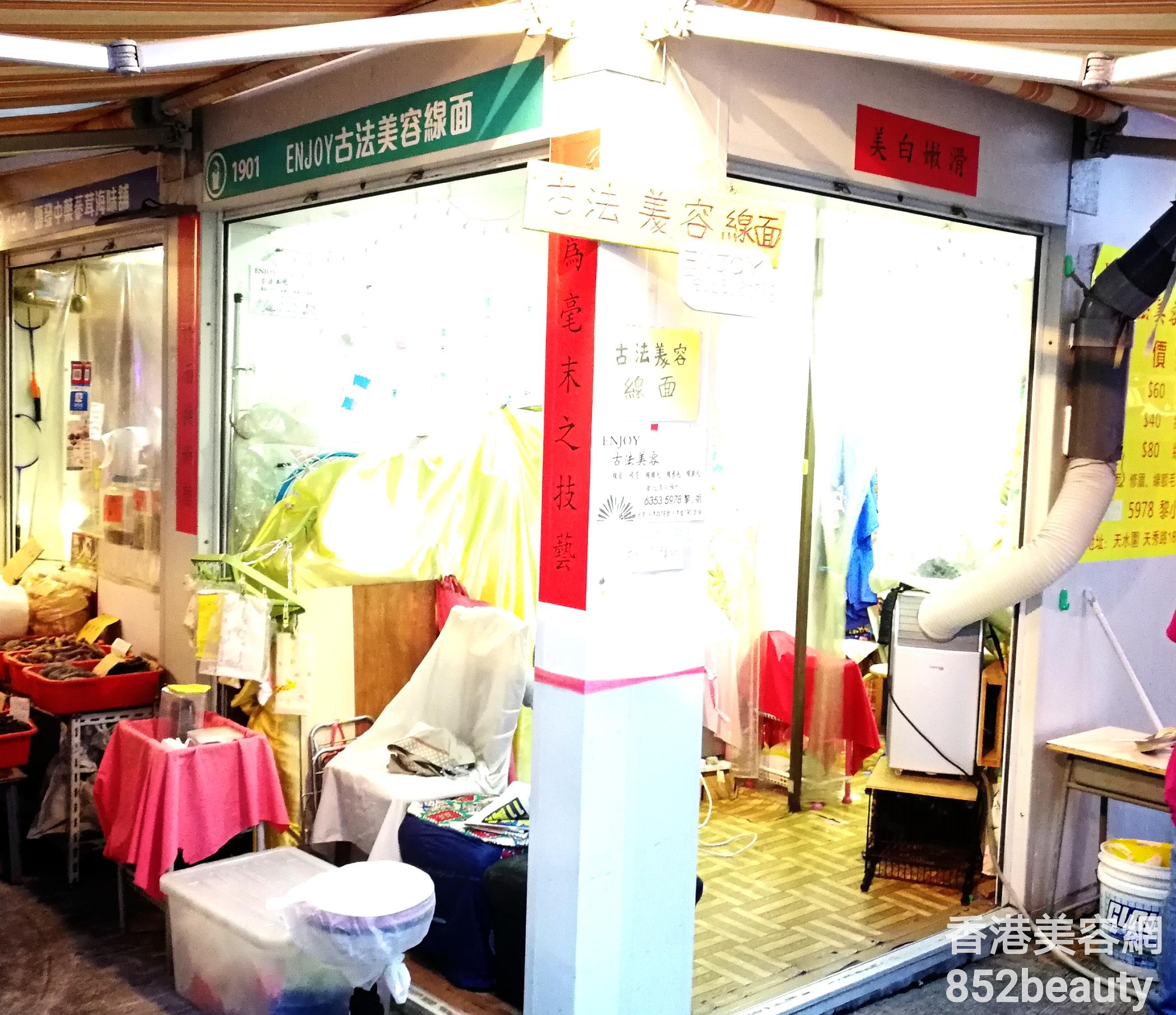 香港美容院 美容師 : ENJOY 古法美容線面 @青年創業軍