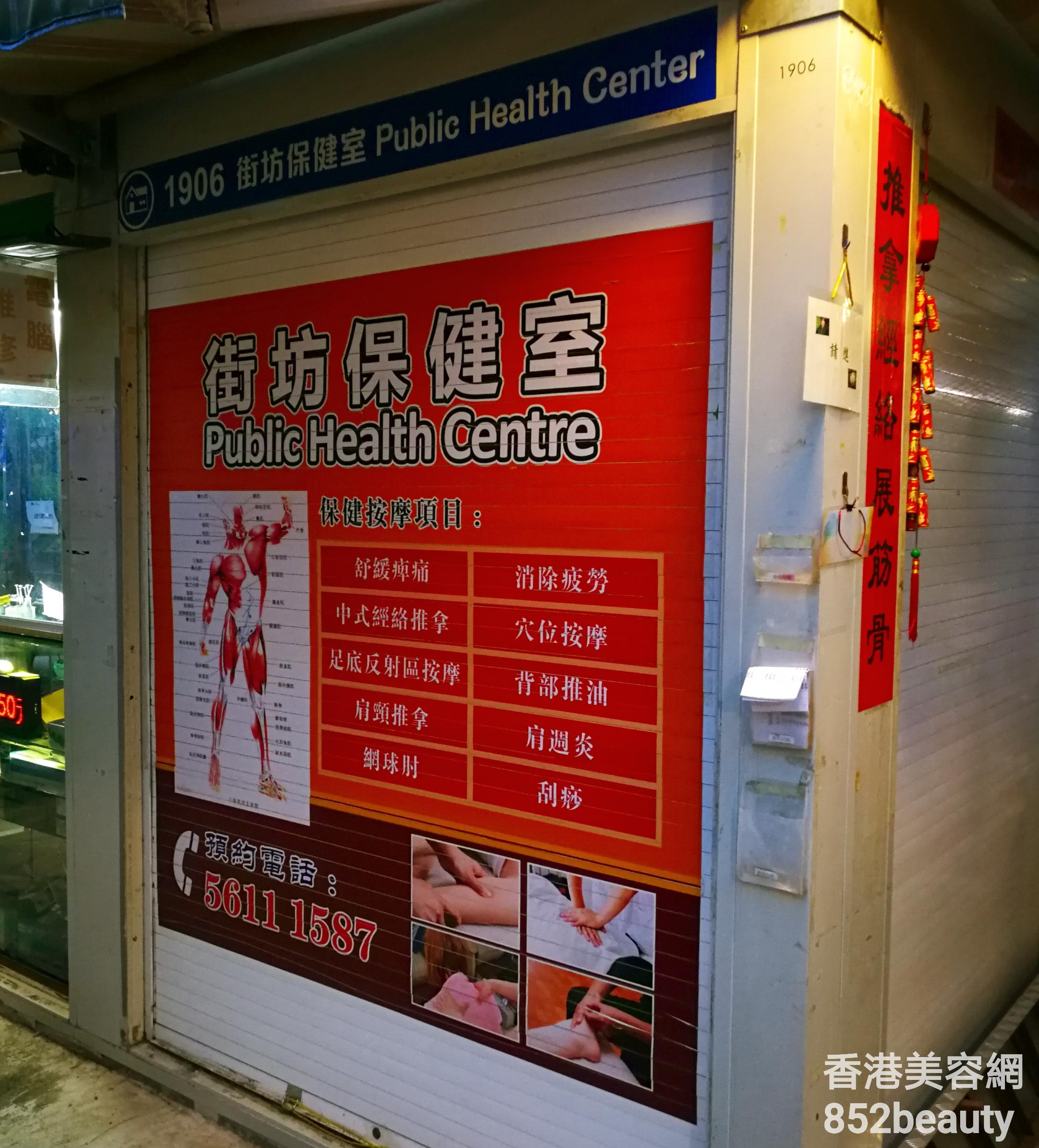 香港美容院 美容師 : 街坊保健室 @青年創業軍