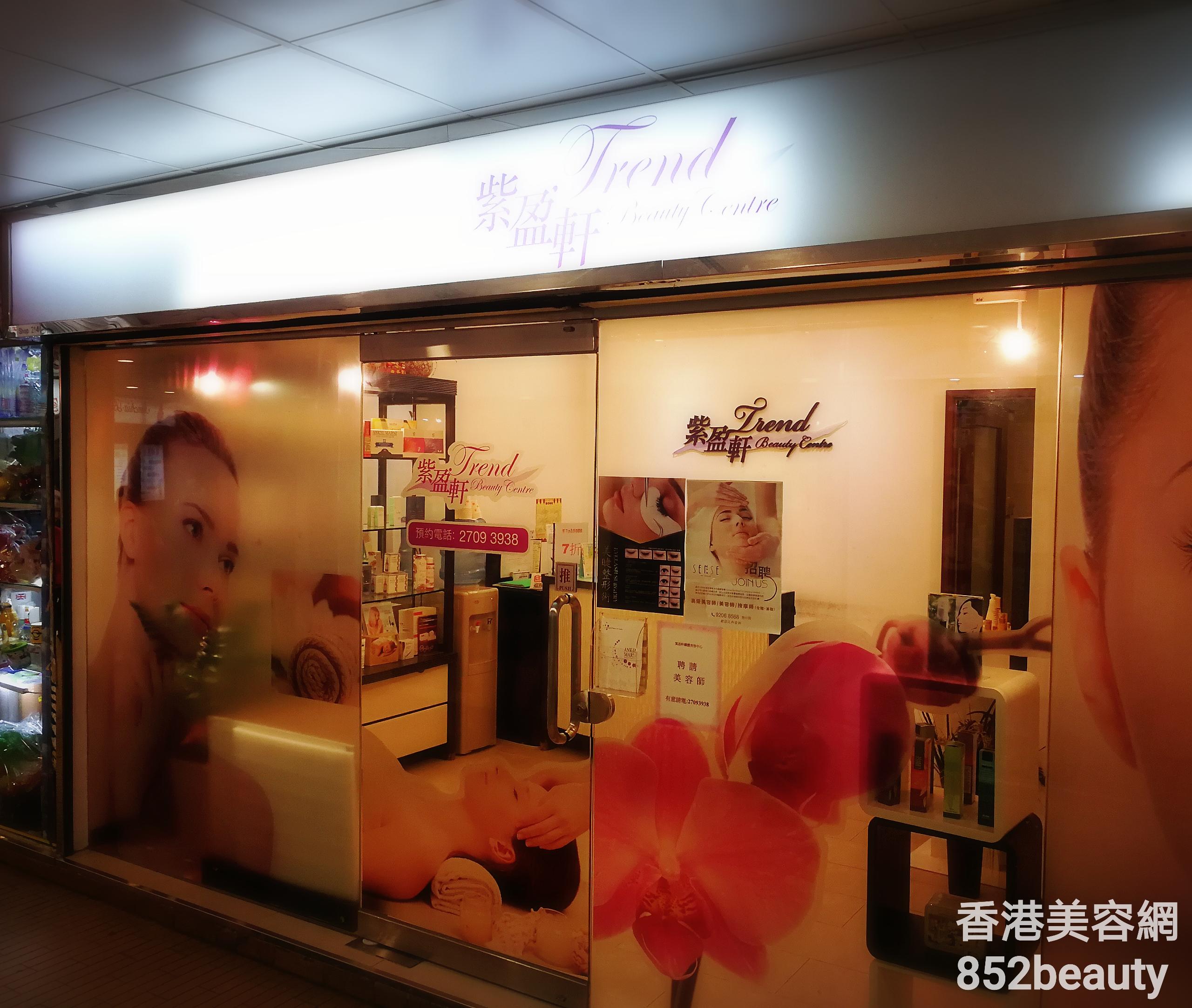 香港美容院 美容師 : 紫盈軒纖體美容中心  @青年創業軍