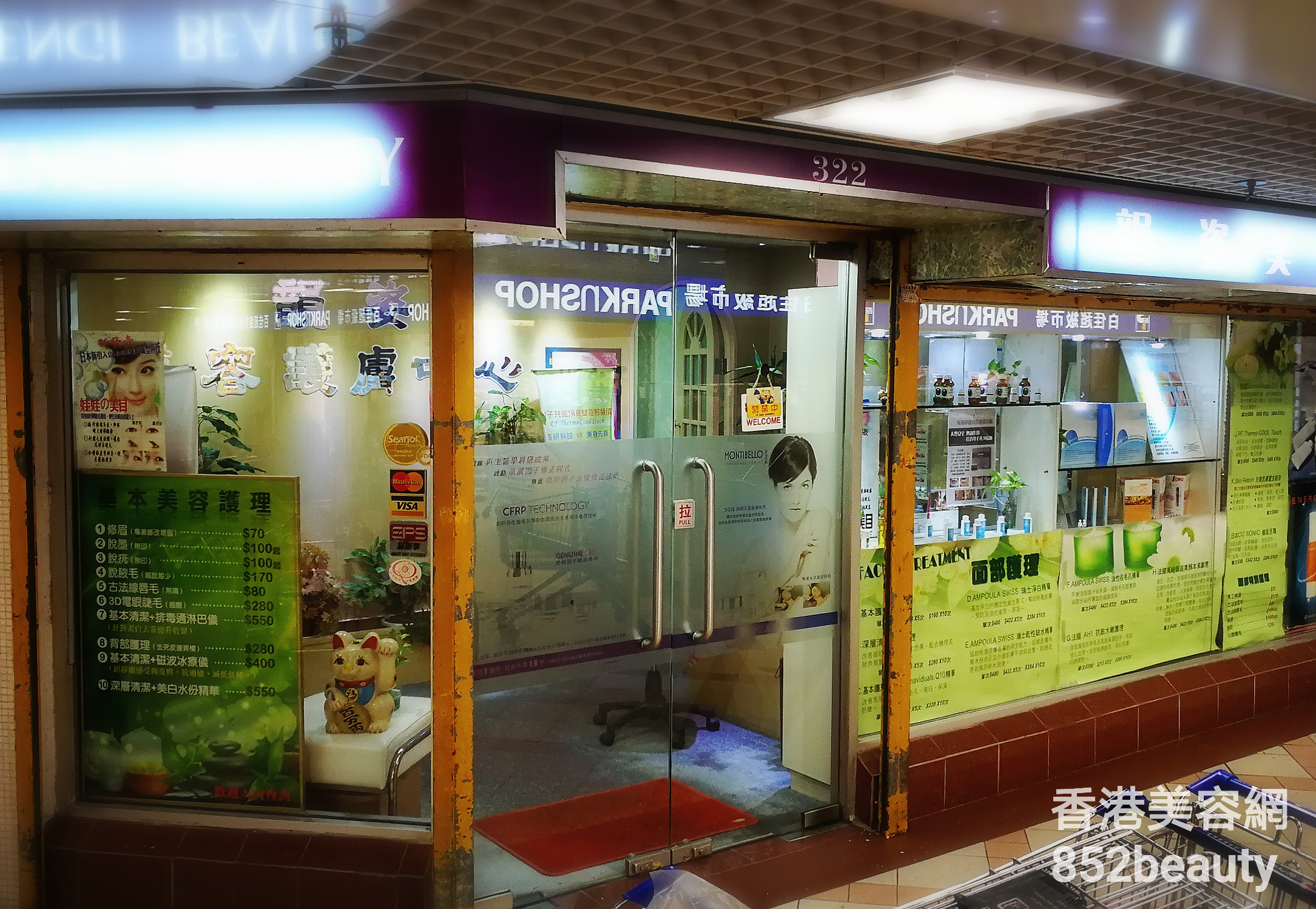 香港美容院 美容師 : 韻姿美容護膚中心 @青年創業軍