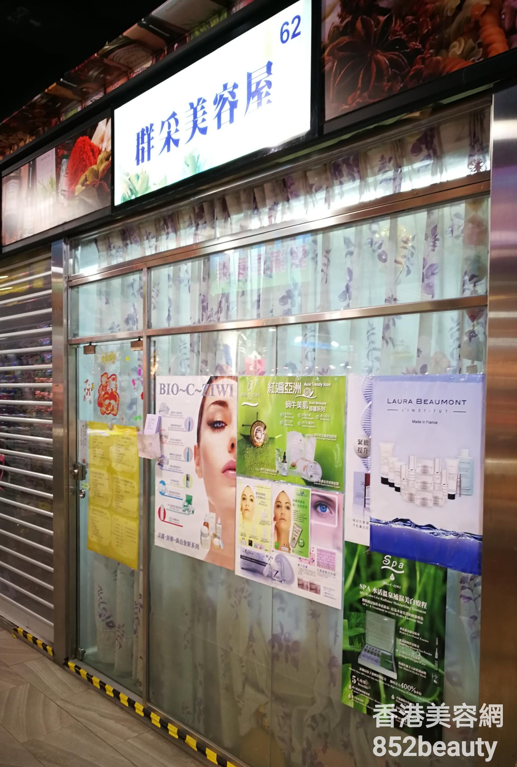 香港美容院 美容師 : 群采美容屋 @青年創業軍