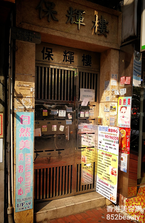 香港美容院 美容師 : 自然美 美容中心 @青年創業軍