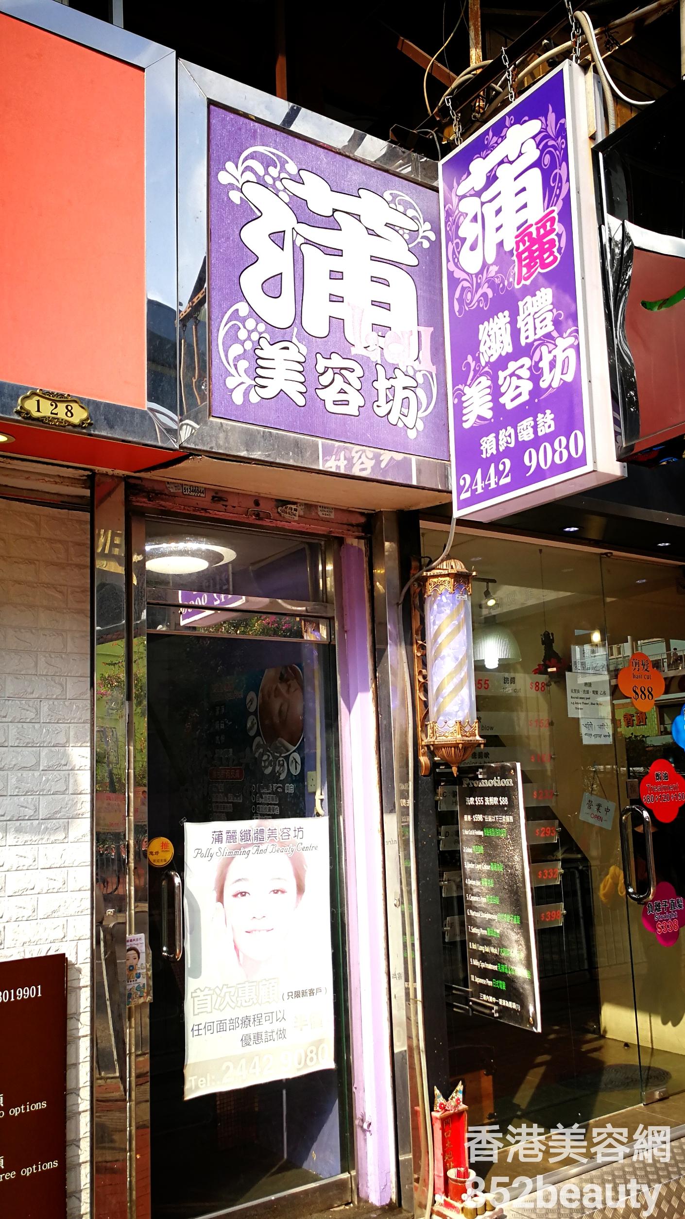 香港美容院 美容師 : 蒲麗纖體美容坊 @青年創業軍