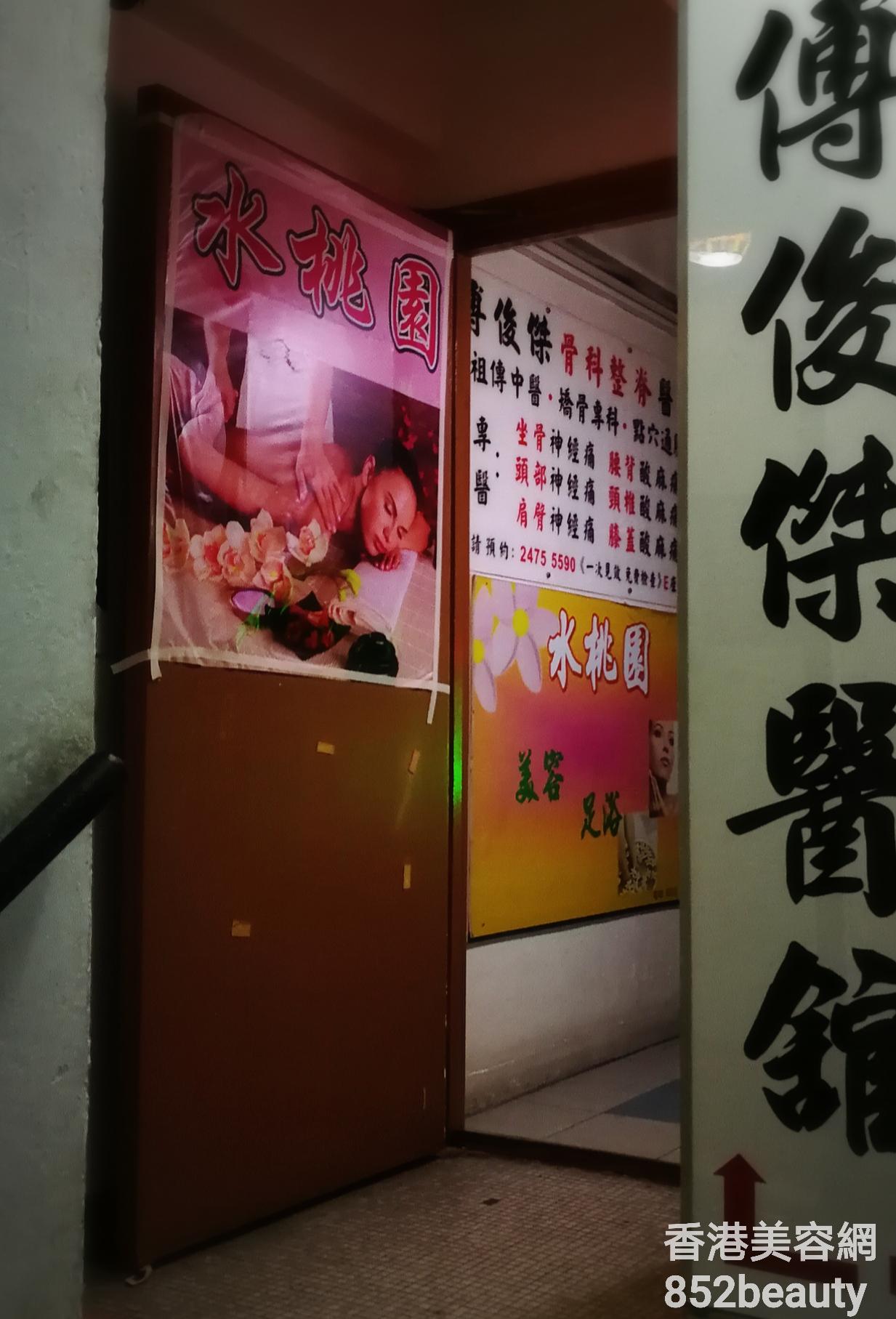 香港美容院 美容師 : 水桃園 @青年創業軍