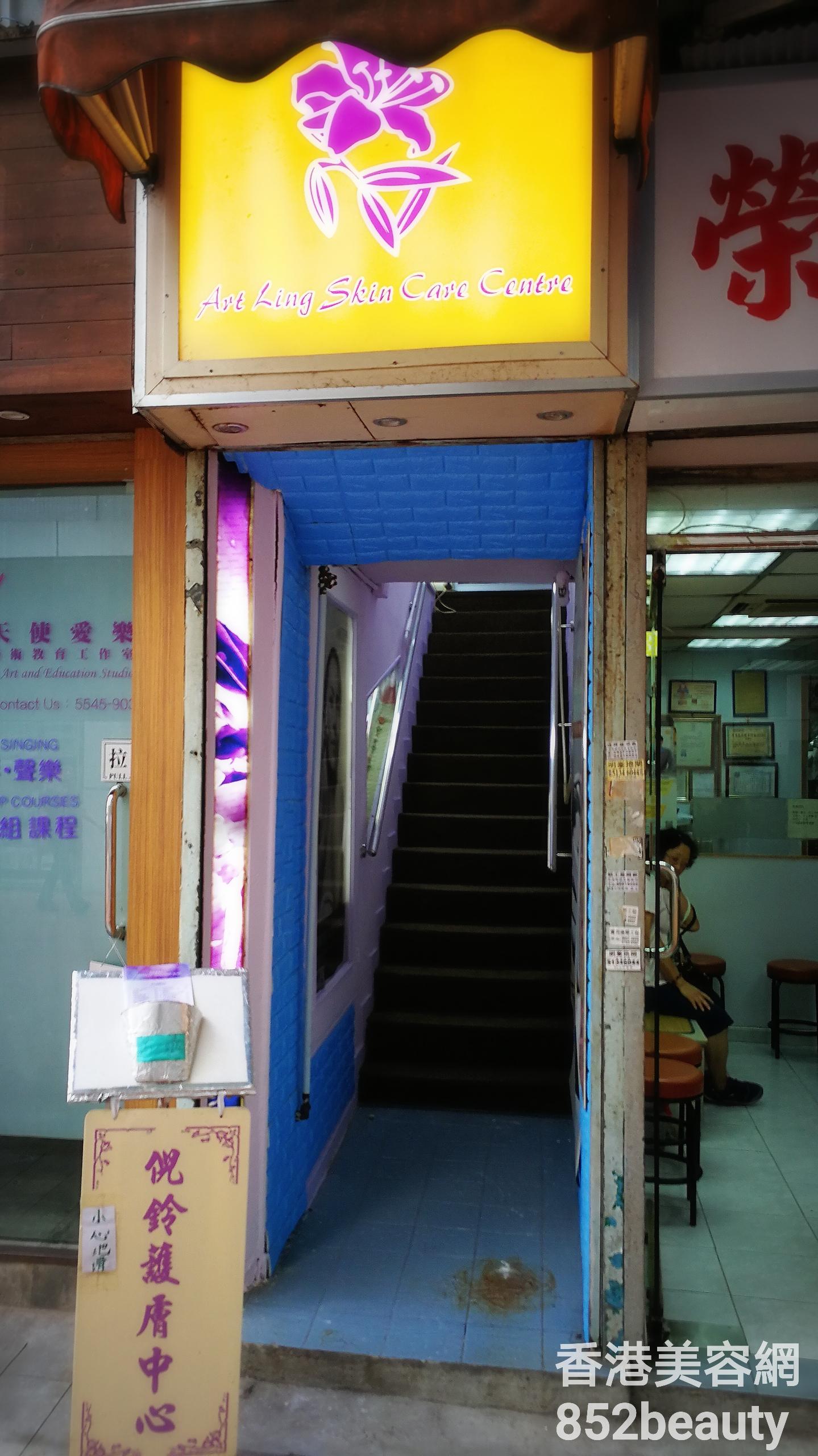 香港美容院 美容師 : 倪鈴護膚中心 @青年創業軍