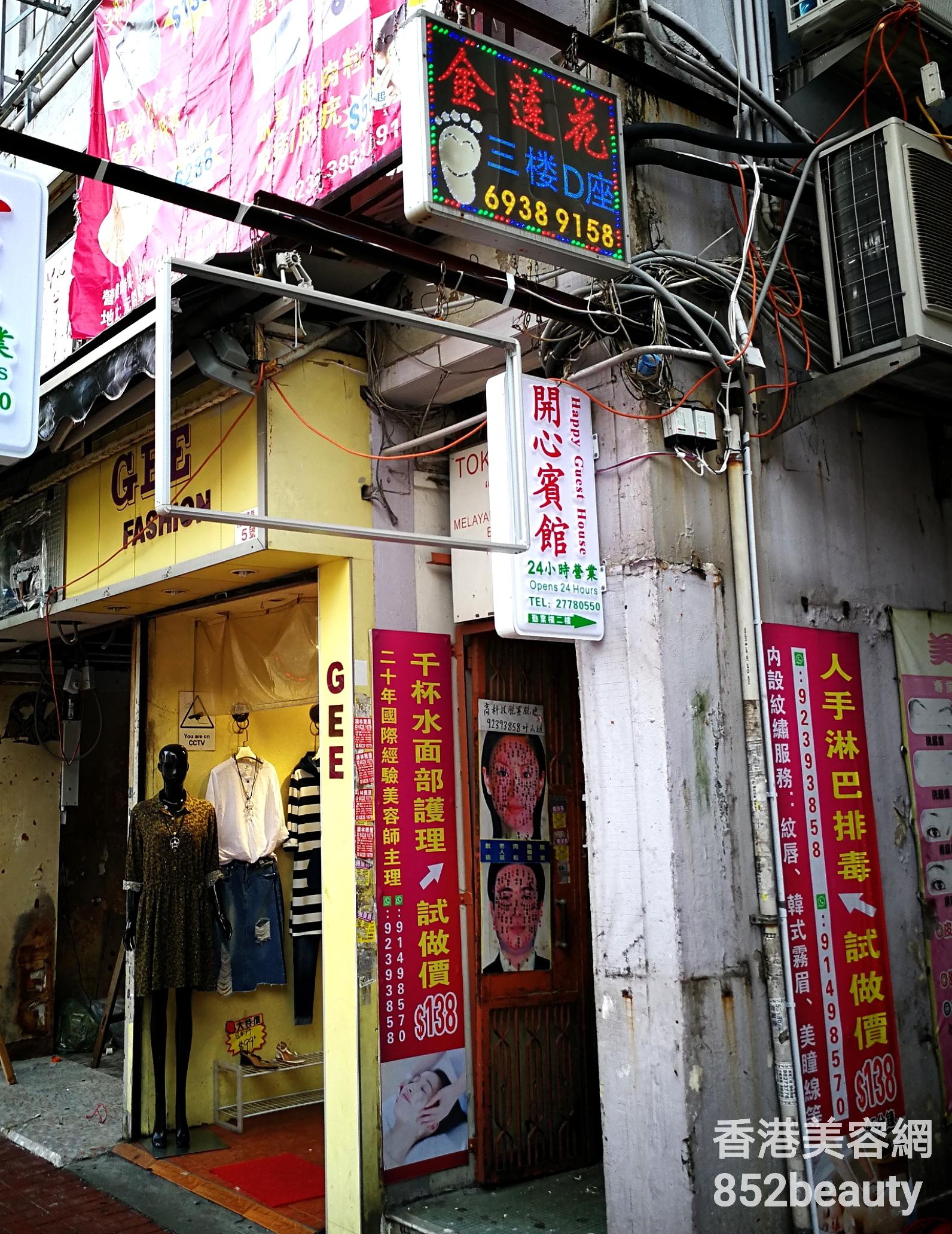 香港美容院 美容師 : 金蓮花 @青年創業軍