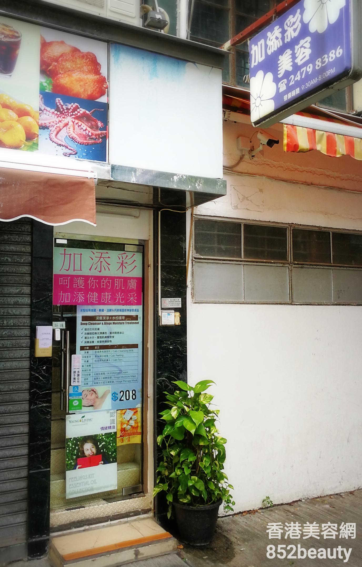 香港美容院 美容師 : 加添彩美容 @青年創業軍