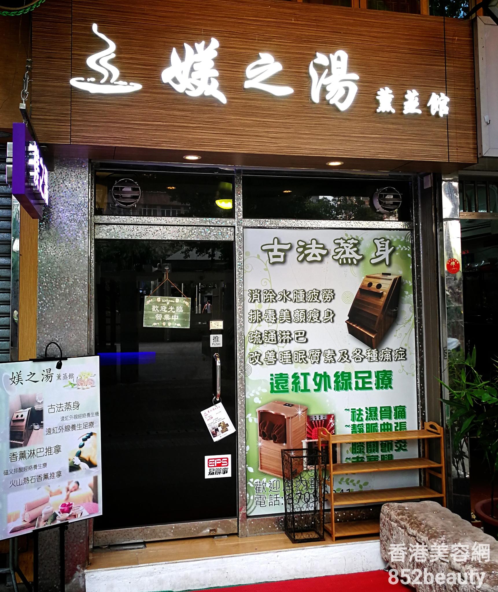 香港美容院 美容師 : 媄之湯 薰蒸館 @青年創業軍