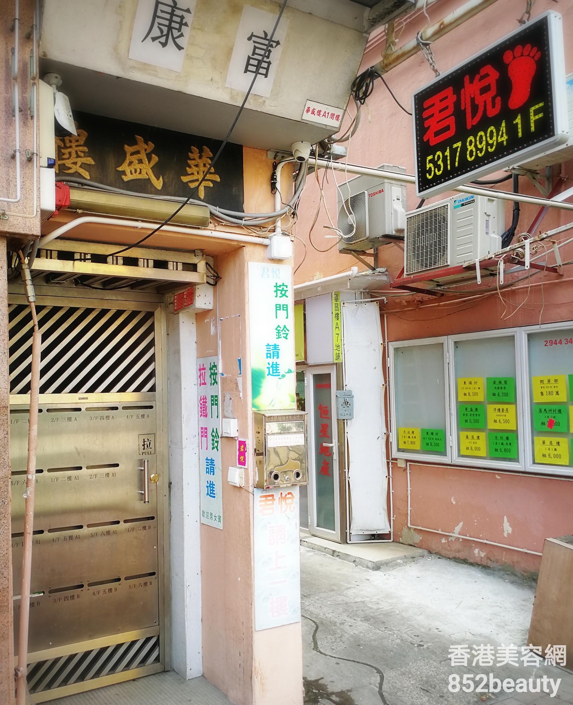 香港美容院 美容師 : 君悅 @青年創業軍