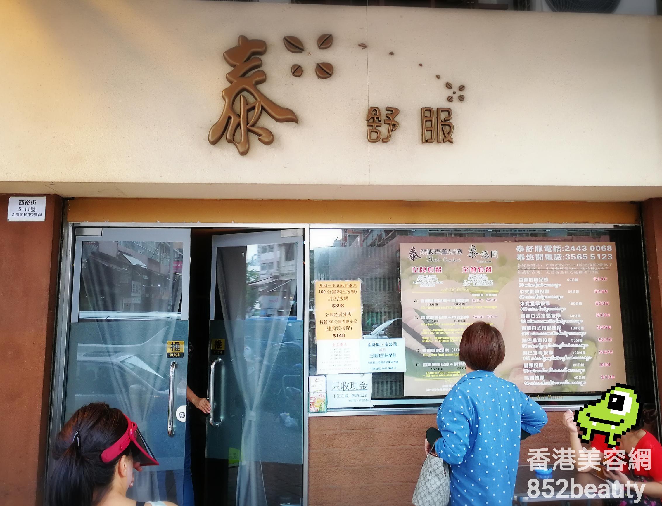 香港美容院 美容師 : 泰悠閒 (西裕街總店) @青年創業軍