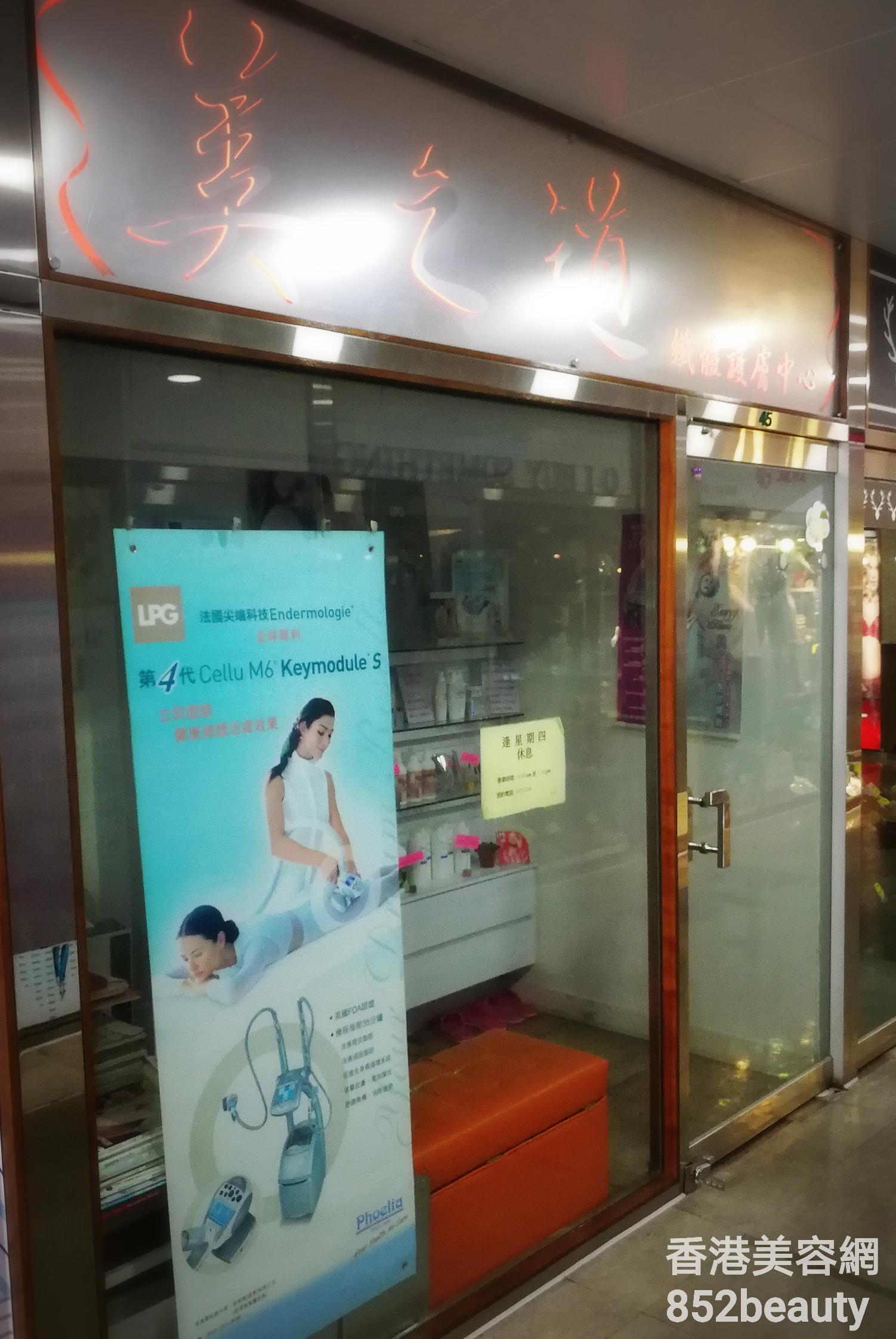香港美容院 美容師 : 美之道 纖體護膚中心 @青年創業軍