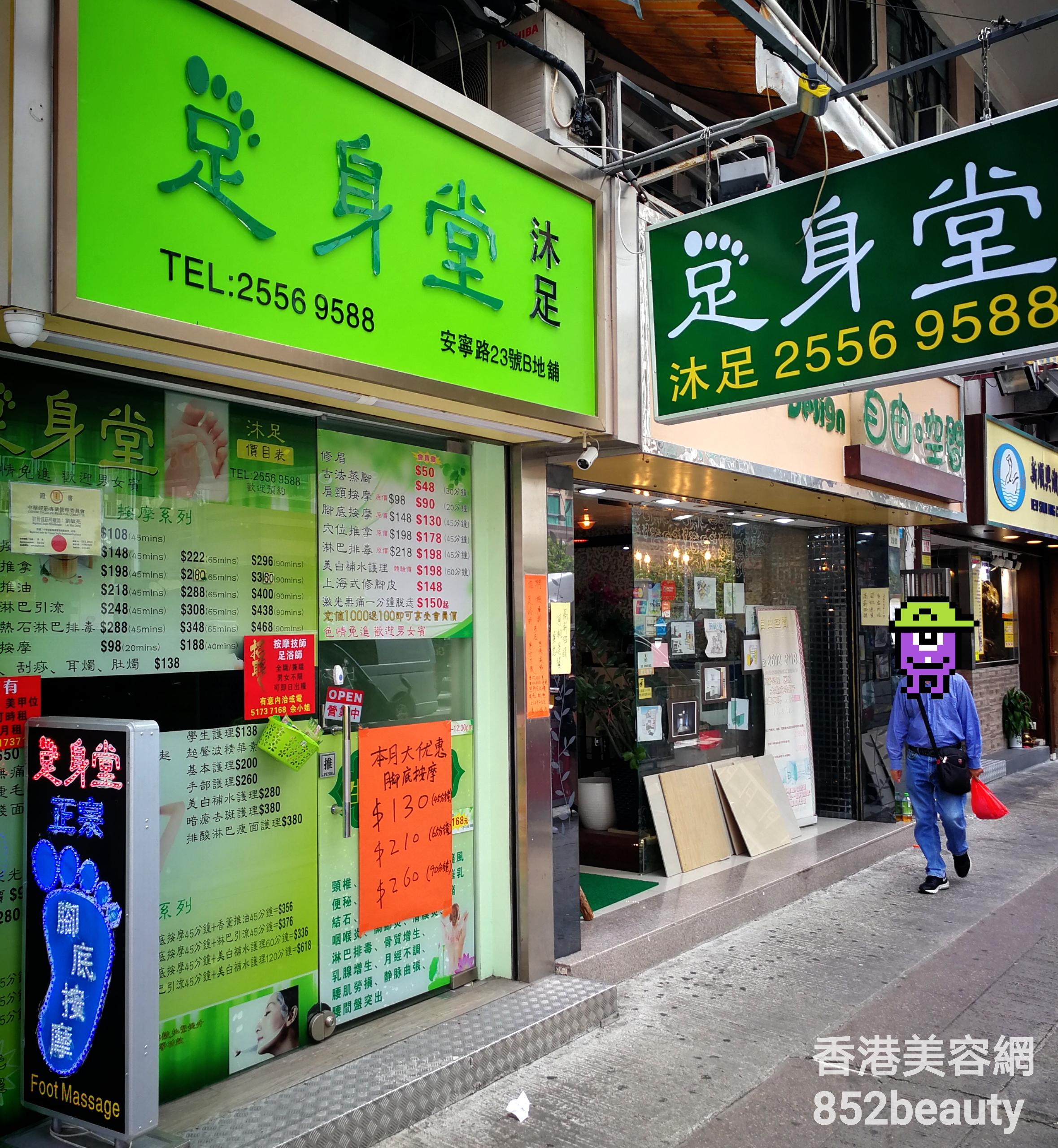 香港美容院 美容師 : 足身堂 @青年創業軍